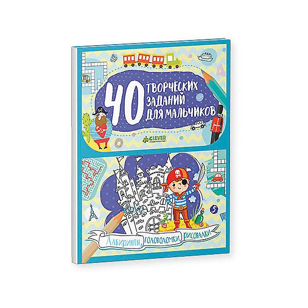 Купить 40 творческих заданий для мальчиков, Лабиринты, головоломки и рисовалки, Clever, Россия, Мужской