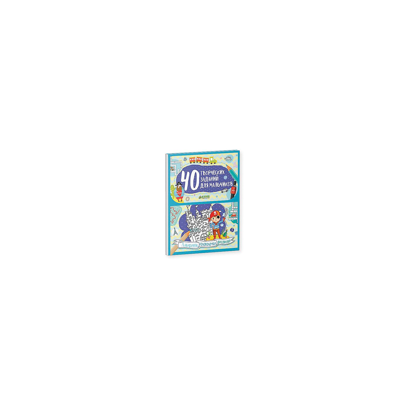 40 творческих заданий для мальчиков, Лабиринты, головоломки и рисовалкиCLEVER (КЛЕВЕР)<br>Характеристики 40 творческих заданий для мальчиков:<br><br>• возраст: от 4 лет<br>• пол: для мальчиков<br>• материал: картон, бумага.<br>• количество страниц: 80.<br>• размер книги: 18.6х14.4 см.<br>• тип обложки: твердый.<br>• иллюстрации: цветные.<br>• бренд: издательство Clever<br>• автор: Попова Е.<br>• страна обладатель бренда: Россия.<br><br>Эти здания увлекут Вашего ребёнка не на один час! Раскраски, игры найди и покажи, найди отличия, лабиринты, кроссворды, головоломки. Играй, рисуй, фантазируй, развивай логику и мышление всей семьёй! Книжка закрывается на липучку.<br><br>40 творческих заданий для мальчиков, лабиринты, головоломки и рисовалки издательства Clever можно купить в нашем интернет-магазине.<br><br>Ширина мм: 186<br>Глубина мм: 144<br>Высота мм: 5<br>Вес г: 162<br>Возраст от месяцев: 48<br>Возраст до месяцев: 72<br>Пол: Мужской<br>Возраст: Детский<br>SKU: 5377842