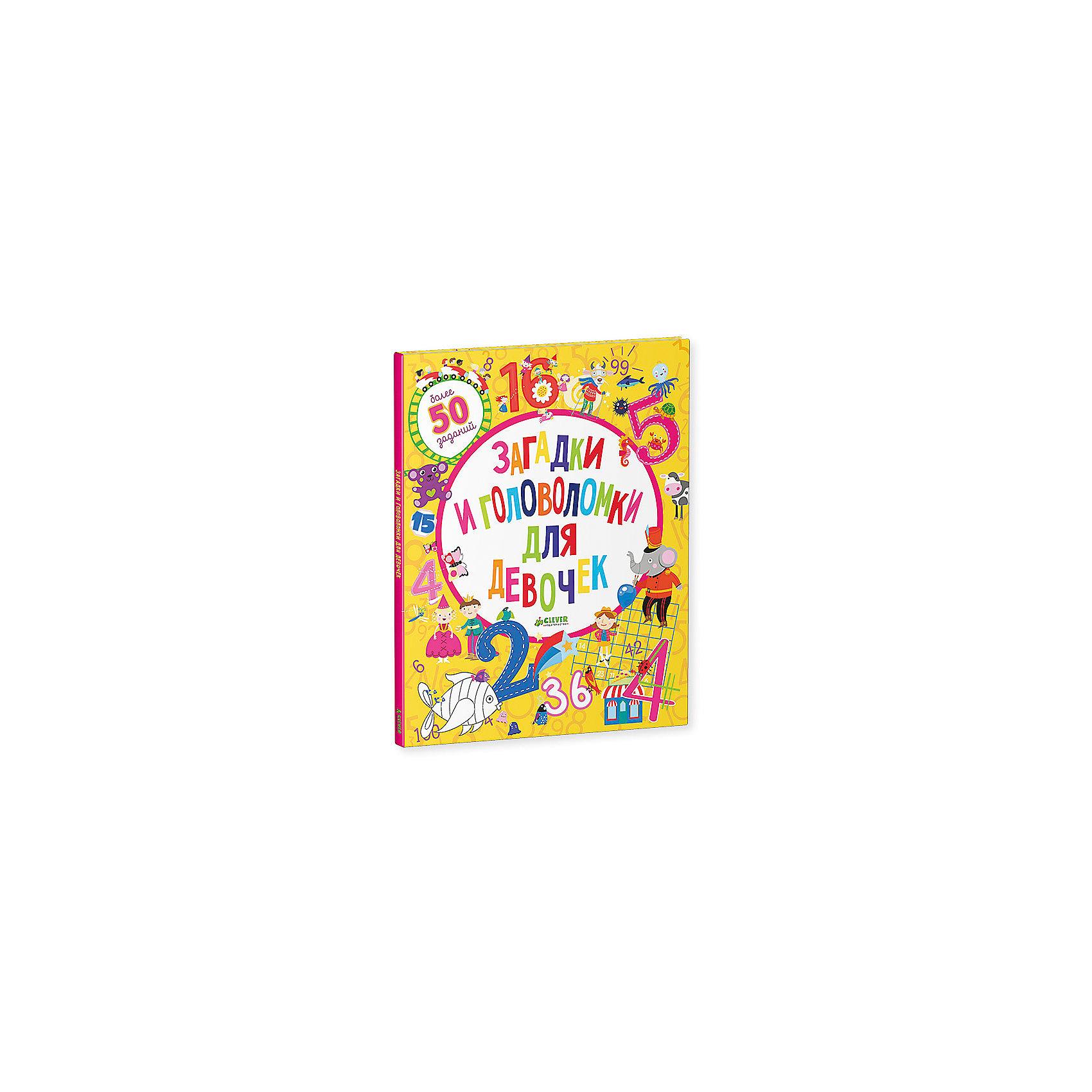 Загадки и головоломки для девочек, Уилсон БеккиПотешки, скороговорки, загадки<br>Характеристики загадок и головоломок для девочек:<br><br>• возраст: от 4 лет<br>• пол: для девочек<br>• материал: картон, бумага.<br>• количество страниц: 64<br>• размер книги: 22х29 см.<br>• тип обложки: твердый.<br>• иллюстрации: цветные.<br>• автор: Уилсон Бекки<br>• бренд: издательство Clever<br>• страна обладатель бренда: Россия.<br><br>В этой книжке собрано более 50 увлекательных игр и заданий с числами. Здесь ты найдёшь различные судоку, логические задачи, лабиринты, соедини по точкам и многое-многое другое. Вооружись карандашами, фломастерами и погрузись в потрясающий мир головоломок!<br><br>Загадки и головоломки для девочек издательства Clever можно купить в нашем интернет-магазине.<br><br>Ширина мм: 270<br>Глубина мм: 215<br>Высота мм: 8<br>Вес г: 230<br>Возраст от месяцев: 84<br>Возраст до месяцев: 132<br>Пол: Женский<br>Возраст: Детский<br>SKU: 5377843