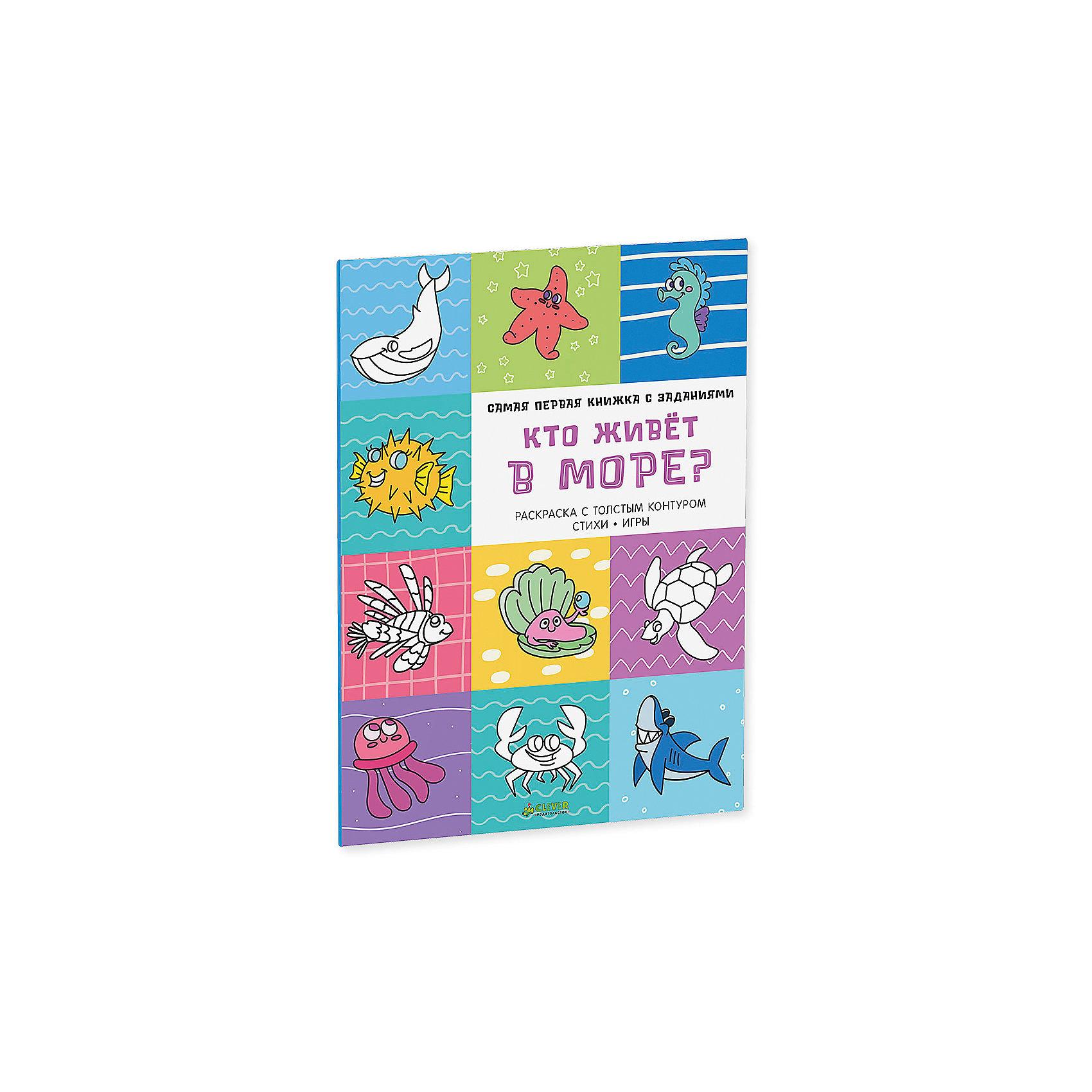 Кто живет в море? Самая первая книжка с заданиямиCLEVER (КЛЕВЕР)<br>Кто живет в море? Самая первая книжка с заданиями.<br><br>Характеристики:<br><br>- Издательство: Клевер;<br>- Размер: 220х290 мм (большой формат).<br>- Количество страниц: 16.<br><br>С любовью и заботой о вашем малыше, который только берет в руки фломастеры и карандаши, мы придумали эти замечательные раскраски с наклейками. Толстый контур, простые формы, знакомые предметы -  ваш малыш с удовольствием будет рассматривать эти книжки, раскрашивать чудесные картинки, учить веселые стихи и приклеивать наклейки. А еще внизу на каждой странице есть гид для родителей с дополнительными заданиями и играми. Каждая книжка- раскраска из этой серии -  прекрасный инструмент для развития речи, мелкой моторики, фантазии и замечательный повод для общения родителей с малышом. Идеально для ребенка от двух лет!<br><br>Кто живет в море? Самая первая книжка с заданиями, можно купить в нашем интернет – магазине.<br><br>Ширина мм: 285<br>Глубина мм: 215<br>Высота мм: 5<br>Вес г: 174<br>Возраст от месяцев: 0<br>Возраст до месяцев: 36<br>Пол: Унисекс<br>Возраст: Детский<br>SKU: 5377846