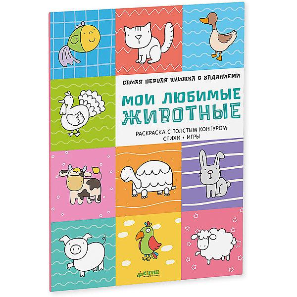 Мои любимые животные, Самая первая книжка с заданиямиТесты и задания<br>Мои любимые животные, Самая первая книжка с заданиями.<br><br>Характеристики:<br><br>- Издательство: Клевер;<br>- Размер: 220х290 мм (большой формат).<br>- Количество страниц: 16.<br><br>С любовью и заботой о вашем малыше, который только берет в руки фломастеры и карандаши, мы придумали эти замечательные раскраски с наклейками. Толстый контур, простые формы, знакомые предметы -  ваш малыш с удовольствием будет рассматривать эти книжки, раскрашивать чудесные картинки, учить веселые стихи и приклеивать наклейки. А еще внизу на каждой странице есть гид для родителей с дополнительными заданиями и играми. Каждая книжка- раскраска из этой серии -  прекрасный инструмент для развития речи, мелкой моторики, фантазии и замечательный повод для общения родителей с малышом. Идеально для ребенка от двух лет!<br><br>Мои любимые животные, Самая первая книжка с заданиями, можно купить в нашем интернет – магазине.<br>Ширина мм: 285; Глубина мм: 215; Высота мм: 5; Вес г: 174; Возраст от месяцев: 0; Возраст до месяцев: 36; Пол: Унисекс; Возраст: Детский; SKU: 5377849;
