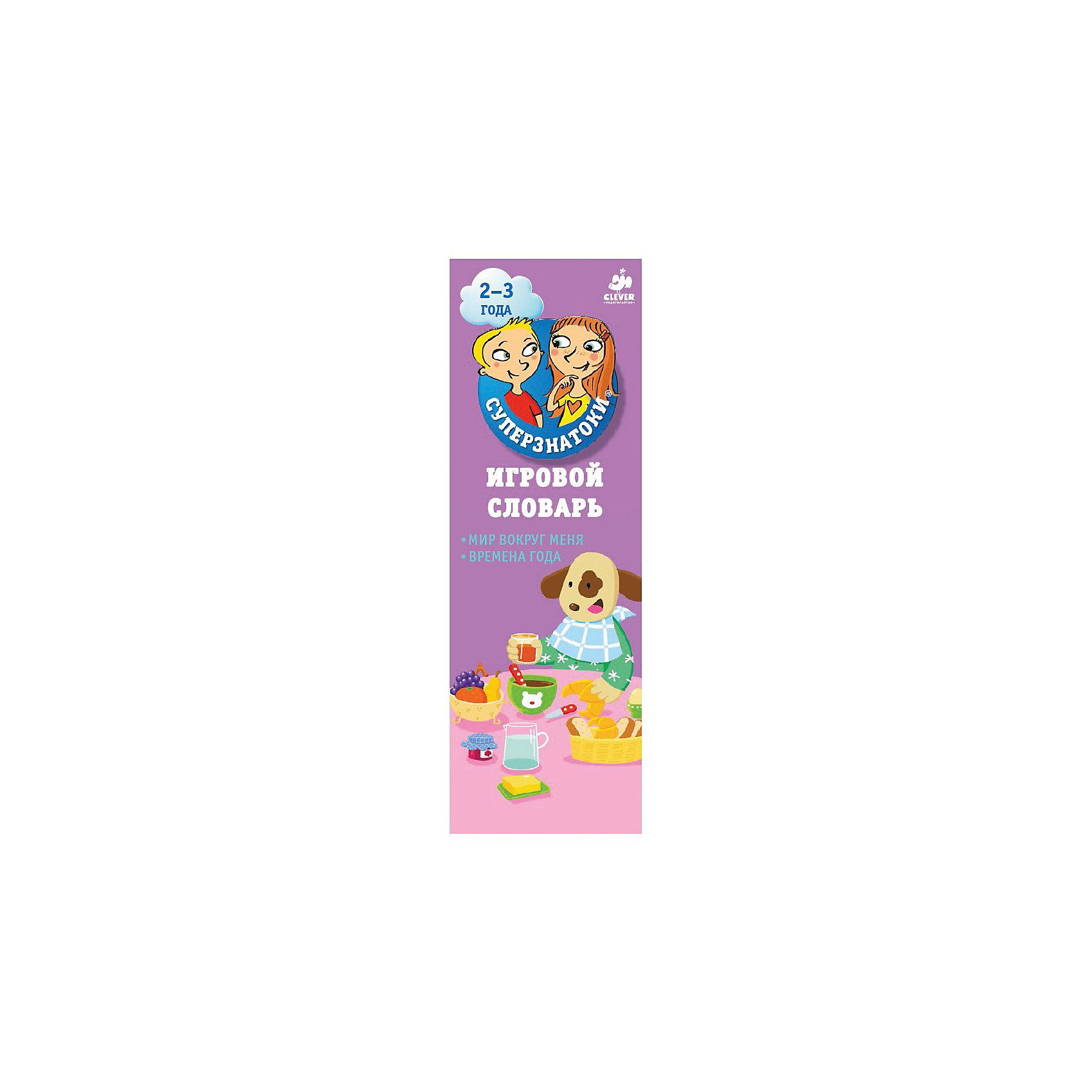 Игровой словарь Мир вокруг меня, Времена года (2-3 года), СуперзнатокиЭто комплект удобных карточек в виде веера с яркими веселыми картинками и 270 вопросами. В него входят карточки двух типов: 1) Карточки с одной большой сюжетной картинкой, чтобы ребенок описывал то, что видит на них. 2) Карточки с тремя маленькими картинками, изображающими предмет или действие. Для игры в вопросы что это? и что он делает?. Используйте предложенные нами вопросы и придумывайте свои собственные. Ребенок в возрасте от 2 до 3 лет развивается очень быстро, и вы будете удивлены, как много уже знает ваш малыш. А играя с веерами Суперзнатоки, с каждым вопросом он будет узнавать все больше и больше!<br><br>Ширина мм: 172<br>Глубина мм: 60<br>Высота мм: 20<br>Вес г: 150<br>Возраст от месяцев: 0<br>Возраст до месяцев: 36<br>Пол: Унисекс<br>Возраст: Детский<br>SKU: 5377851