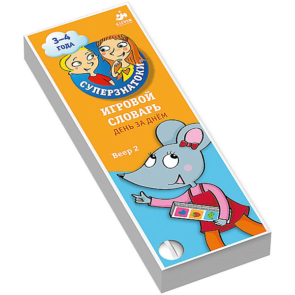 Игровой словарь День за днем, Веер 2 (3-4 года), СуперзнатокиВикторины и ребусы<br>Игровой словарь День за днем, Веер 2 (3-4 года), Суперзнатоки<br><br>Характеристики:<br><br>• ISBN: 978-5-91982-622-4<br>• Кол-во страниц:48<br>• Возраст: 3-4 года <br>• Формат: а6<br>• Размер книги: 280x215x4 мм<br>• Бумага: мелованная<br>• Вес: 50 г<br>• Обложка: картон<br><br>Эта книга представляет из себя удобный комплект карточек в виде веера, с большими и яркими картинками, в которых содержится 140 вопросов. В этот набор входят карточки двух типов. На одних нарисован один большой сюжет и ребенку надо рассказать, что он видит на них. На других – три маленьких картинки, изображающих предмет или действие, для игры «что это?» и «что он делает?». Вы можете использовать вопросы, предложенные авторами книги, либо же придумать свои собственные. Книга прекрасно подходит для игры с детьми 3-4 лет и их активного развития.<br><br>Игровой словарь День за днем, Веер 2 (3-4 года), Суперзнатоки можно купить в нашем интернет-магазине.<br>Ширина мм: 172; Глубина мм: 60; Высота мм: 20; Вес г: 50; Возраст от месяцев: 0; Возраст до месяцев: 36; Пол: Унисекс; Возраст: Детский; SKU: 5377853;