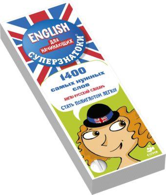 Clever ENGLISH для начинающих 1400 самых нужных слов , Суперзнатоки