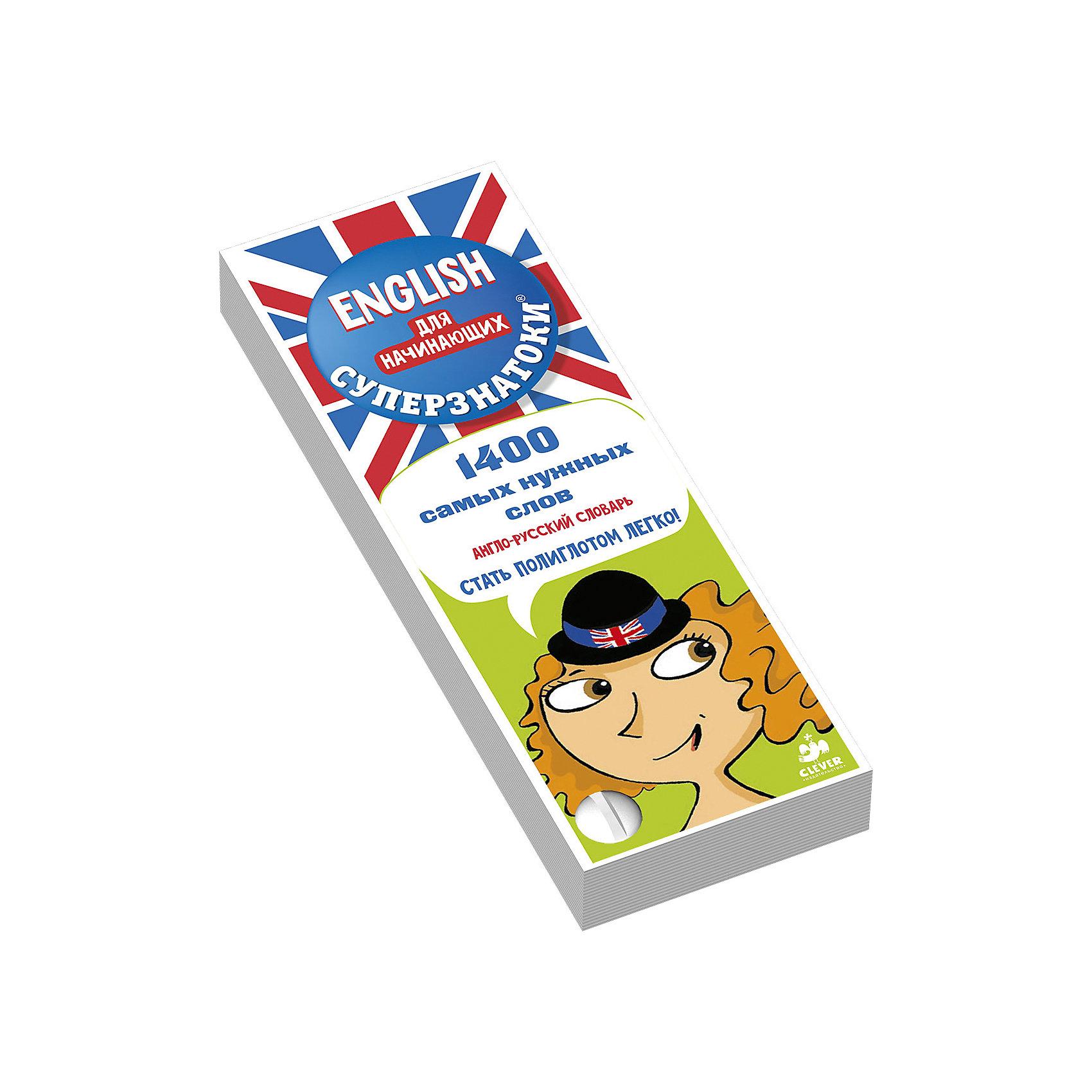 ENGLISH для начинающих 1400 самых нужных слов, СуперзнатокиОбучающие карточки<br>ENGLISH для начинающих 1400 самых нужных слов, Суперзнатоки<br><br>Характеристики:<br><br>• карточки рассортированы по русскому и английскому алфавиту<br>• важные правила и дополнения<br>• удобно взять с собой в дорогу<br>• издательство: Клевер-Медиа-Групп<br>• ISBN: 978-5-906824-63-9<br>• количество страниц: 65<br>• размер упаковки: 2х6х17,2 см<br>• вес: 200 грамм<br><br>1400 самых нужных слов - комплект обучающих карточек с самыми важными словами английского языка. Слова рассортированы по буквам английского и русского алфавита. На карточках напечатаны слова на русском языке и их перевод на английский язык. Каждая карточка дополнена важной информацией и правилами английского языка. В комплекте 65 карточек, включающих 1400 самых значимых слов.<br><br>ENGLISH для начинающих 1400 самых нужных слов, Суперзнатоки вы можете купить в нашем интернет-магазине.<br><br>Ширина мм: 172<br>Глубина мм: 60<br>Высота мм: 20<br>Вес г: 200<br>Возраст от месяцев: 84<br>Возраст до месяцев: 132<br>Пол: Унисекс<br>Возраст: Детский<br>SKU: 5377856