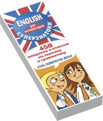 Clever ENGLISH для начинающих 450 вопросов и ответов , Суперзнатоки