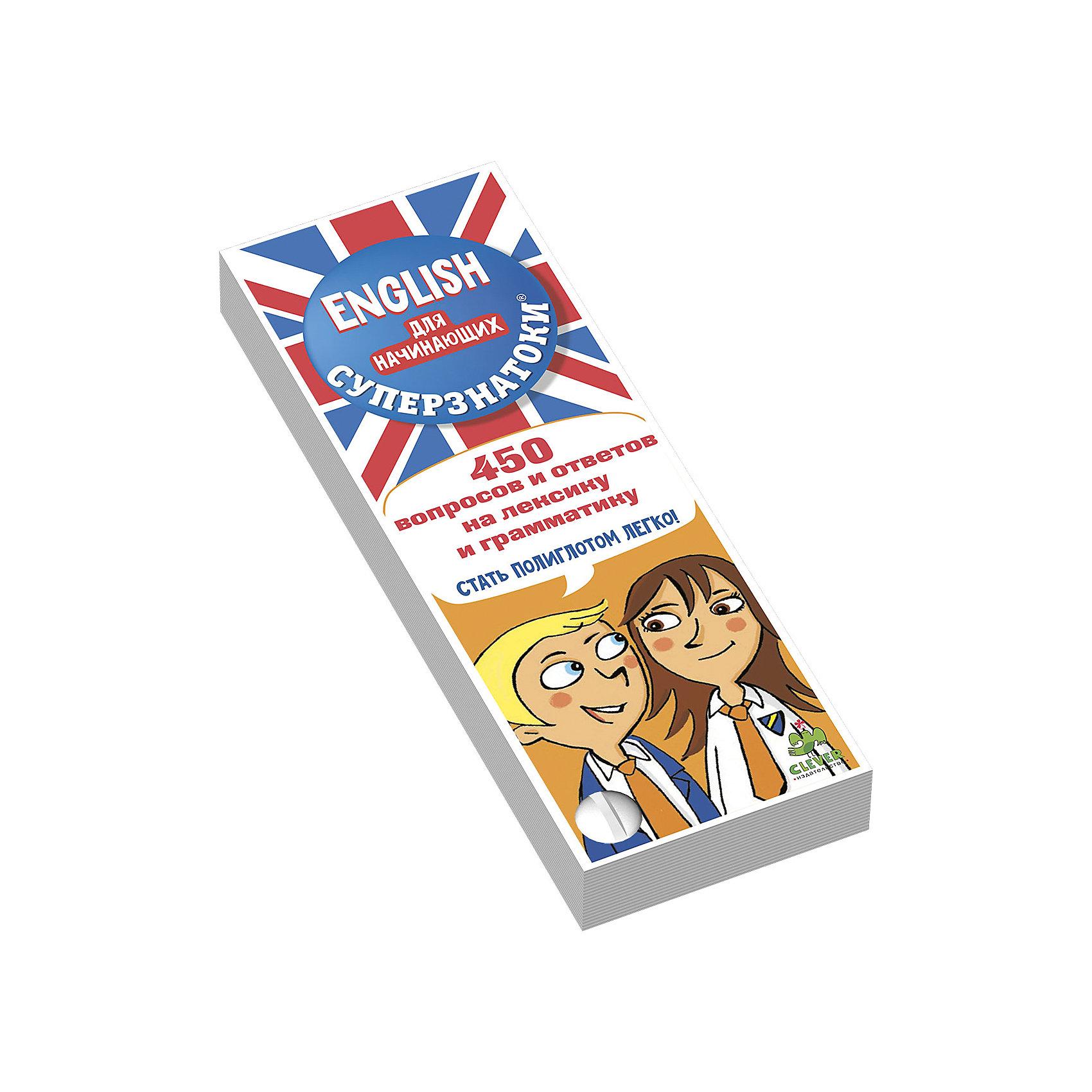ENGLISH для начинающих 450 вопросов и ответов, СуперзнатокиИностранный язык<br>ENGLISH для начинающих 450 вопросов и ответов, Суперзнатоки<br><br>Характеристики:<br><br>• карточки 2-х видов: вопросы и ответы<br>• темы: разговорный английский, путешествия, быт, культура, грамматика, лексика, игры со словами<br>• удобно взять с собой в дорогу<br>• издательство: Клевер-Медиа-Групп<br>• ISBN: 978-5-906824-62-2<br>• количество страниц: 132<br>• размер упаковки: 2х6х17,2 см<br>• вес: 200 грамм<br><br>450 вопросов и ответов - удобное пособие для изучения английского языка. В комплект входят карточки в виде веера. Обучение возможно по нескольким темам: разговорный английский, путешествия, быт, культура, грамматика, лексика, игры со словами. На одних карточках напечатаны вопросы, а на других - ответы. Удобный формат позволяет заниматься обучением даже вне дома.<br><br>ENGLISH для начинающих 450 вопросов и ответов, Суперзнатоки можно купить в нашем интернет-магазине.<br><br>Ширина мм: 172<br>Глубина мм: 60<br>Высота мм: 20<br>Вес г: 200<br>Возраст от месяцев: 84<br>Возраст до месяцев: 132<br>Пол: Унисекс<br>Возраст: Детский<br>SKU: 5377857