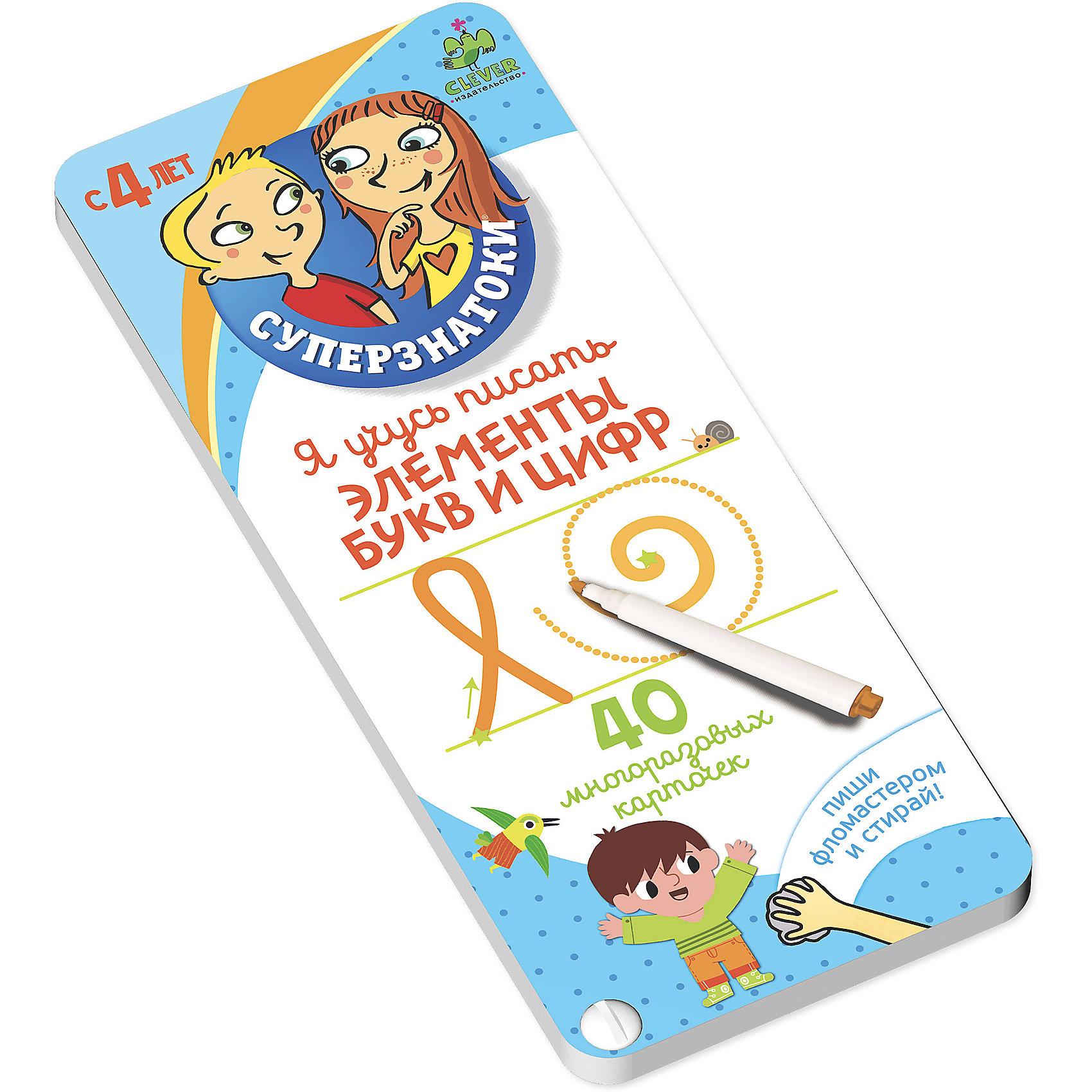 Я учусь писать Элементы букв и цифр, Суперзнатоки для дошкольниковЯ учусь писать Элементы букв и цифр, Суперзнатоки для дошкольников<br><br>Характеристики:<br><br>• игры с графическими элементами<br>• карточки с прописями<br>• рельефные рисунки<br>• издательство: Клевер-Медиа-Групп<br>• ISBN: 978-5-91982-447-3<br>• количество страниц: 40<br>• размер упаковки: 0,4х10х24,1 см<br>• вес: 190 грамм<br><br>Пособие Элементы букв и цифр состоит из карточек с графическими элементами, с прописями и с рельефными рисунками. Ребенок сможет научиться писать различные графические элементы. Символы, обведенные точками очень удобны для малышей. Ребенок будет обводить рисунки, постепенно учась выводить четкие линии, не заходя за границы. Элементы букв и цифр - прекрасный выбор для подготовки к начальной школе.<br><br>Я учусь писать Элементы букв и цифр, Суперзнатоки для дошкольников можно купить в нашем интернет-магазине.<br><br>Ширина мм: 241<br>Глубина мм: 100<br>Высота мм: 4<br>Вес г: 190<br>Возраст от месяцев: 48<br>Возраст до месяцев: 72<br>Пол: Унисекс<br>Возраст: Детский<br>SKU: 5377859