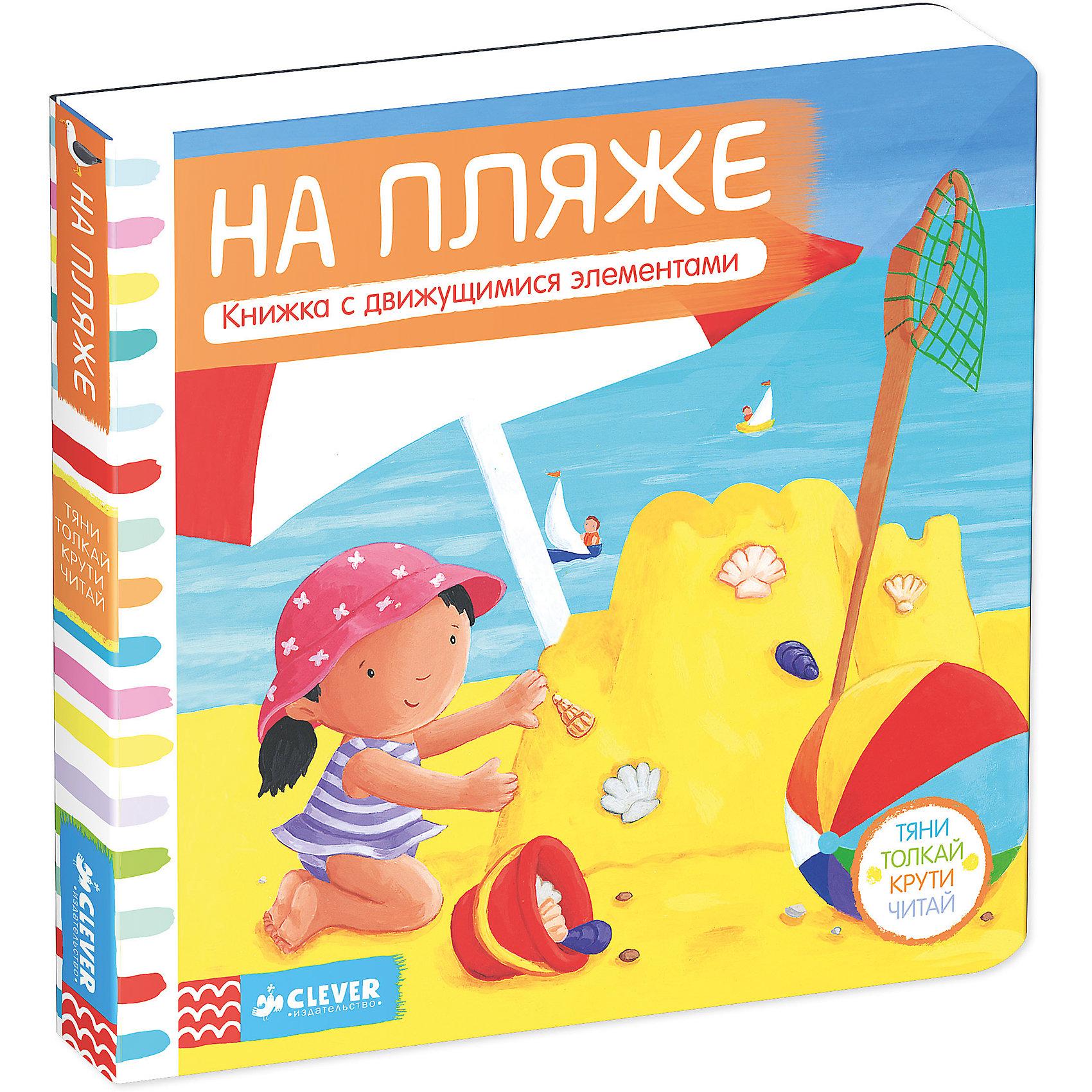 На пляже, Тяни, толкай, крути, читайПервые книги малыша<br>На пляже, Тяни, толкай, крути, читай.<br><br>Характеристики:<br><br>- Издательство: Клевер-Медиа-Групп.<br>- Серия: «Рисуем и играем».<br>- Размеры упаковки: 180х180х20мм.<br>- Цветная печать.<br>- Вес: 330г.<br><br>Книжки серии «Тяни-толкай-крути-читай» — легендарная серия для развития мелкой моторики и просто для чудесного семейного чтения. Пока мама читает любимую сказку, ребенок тянет за клапаны, поднимает картинки по стрелочкам и оживляет рисунки. <br><br>«Летом на пляже - игры и смех. <br>Моря и солнца хватит на всех! <br>Крути, тяни, толкай вперед, <br>И пляж из книжки оживет.»<br><br>На пляже, Тяни, толкай, крути, читай, можно купить в нашем интернет – магазине.<br><br>Ширина мм: 180<br>Глубина мм: 180<br>Высота мм: 15<br>Вес г: 285<br>Возраст от месяцев: 0<br>Возраст до месяцев: 36<br>Пол: Унисекс<br>Возраст: Детский<br>SKU: 5377868