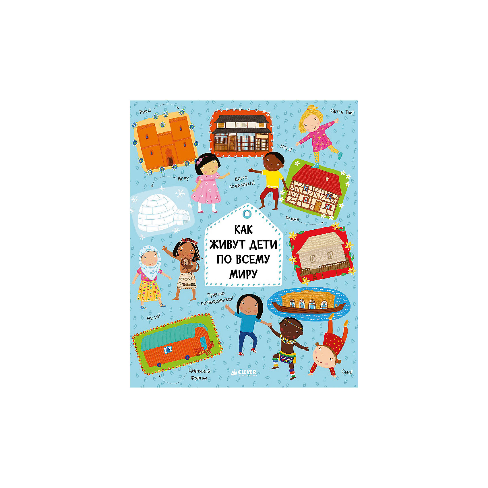 Как живут дети по всему миру, Х. Хараштова, П. ХаначковаCLEVER (КЛЕВЕР)<br>Как живут дети по всему миру, Х. Хараштова, П. Ханачкова<br><br>Характеристики:<br><br>- Издательство: Клевер-Медиа-Групп.<br>- Серия: «Удивительные энциклопедии».<br>- Размеры упаковки: 280х215х10мм.<br>- Цветная печать.<br>- Вес: 428г<br><br>Видел ли ты когда-нибудь, как живут бедуины в пустыне? Знаешь ли, что такое марокканский риад или монгольская юрта? Представляешь, какие виды открываются с последнего этажа небоскреба? Пятнадцать ребят из разных уголков мира приглашают тебя в гости к себе домой. В пустыне и джунглях, в скалах и на воде - самые интересные и необычные жилища распахнут для тебя свои двери на страницах этой замечательной книги.<br><br>Как живут дети по всему миру, Х. Хараштова, П. Ханачкова, можно купить в нашем интернет – магазине.<br><br>Ширина мм: 280<br>Глубина мм: 215<br>Высота мм: 10<br>Вес г: 428<br>Возраст от месяцев: 84<br>Возраст до месяцев: 132<br>Пол: Унисекс<br>Возраст: Детский<br>SKU: 5377871