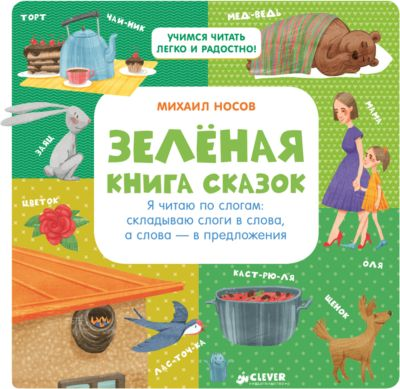 Clever Зелёная книга сказок, Я читаю по слогам, М. Носов