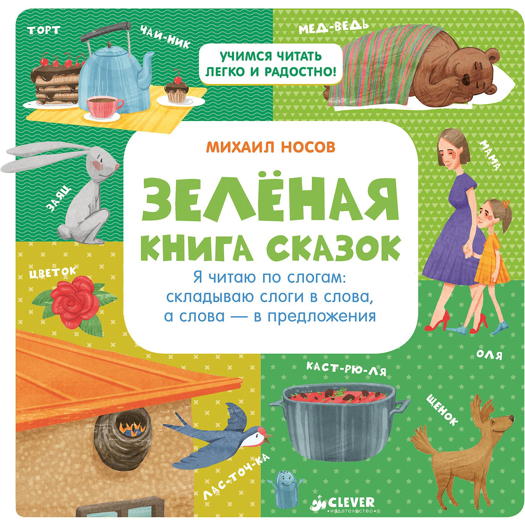 Зелёная книга сказок, Я читаю по слогам, М. НосовРусские сказки<br>Зелёная книга сказок, Я читаю по слогам, М. Носов.<br><br>Характеристики:<br><br>- Масса: 294 г;<br>- Размеры: 220x218x9 мм.<br><br>Каким волшебным способом легко и быстро увлечь ребенка чтением? Как помочь малышу почувствовать себя успешным? Ответы на эти вопросы точно знает Михаил Носов - известный методист, воспитатель и просто дедушка. <br><br>Предлагаем вашему вниманию 3 книги добрых сказок и методику, которая вот уже более 25 лет помогает распахнуть двери мировой литературы перед сотнями маленьких читателей. На каждом развороте книги - одна сказка на 2-3 минуты чтения - интересный для малыша небольшой текс - крупный шрифт, слова разделены на слоги - ударения в каждом слове - большие яркие картинки <br><br>Очень радует, что в издательстве CLEVER появилось именно такое сказочно-волшебное и очень доброе воплощение многолетней научной авторской методики Носова по чтению. Ребенок не просто учится читать - читая эти сказки-рассказы всего 3 минутки, малыш увидит яркий мультфильм, наполненный удивительными персонажами, веселыми соревнованиями, юмором, добротой и удивительной человечностью.<br><br>Зелёную книгу сказок, Я читаю по слогам, М. Носов., можно купить в нашем интернет – магазине.<br><br>Ширина мм: 210<br>Глубина мм: 210<br>Высота мм: 10<br>Вес г: 328<br>Возраст от месяцев: 84<br>Возраст до месяцев: 132<br>Пол: Унисекс<br>Возраст: Детский<br>SKU: 5377879