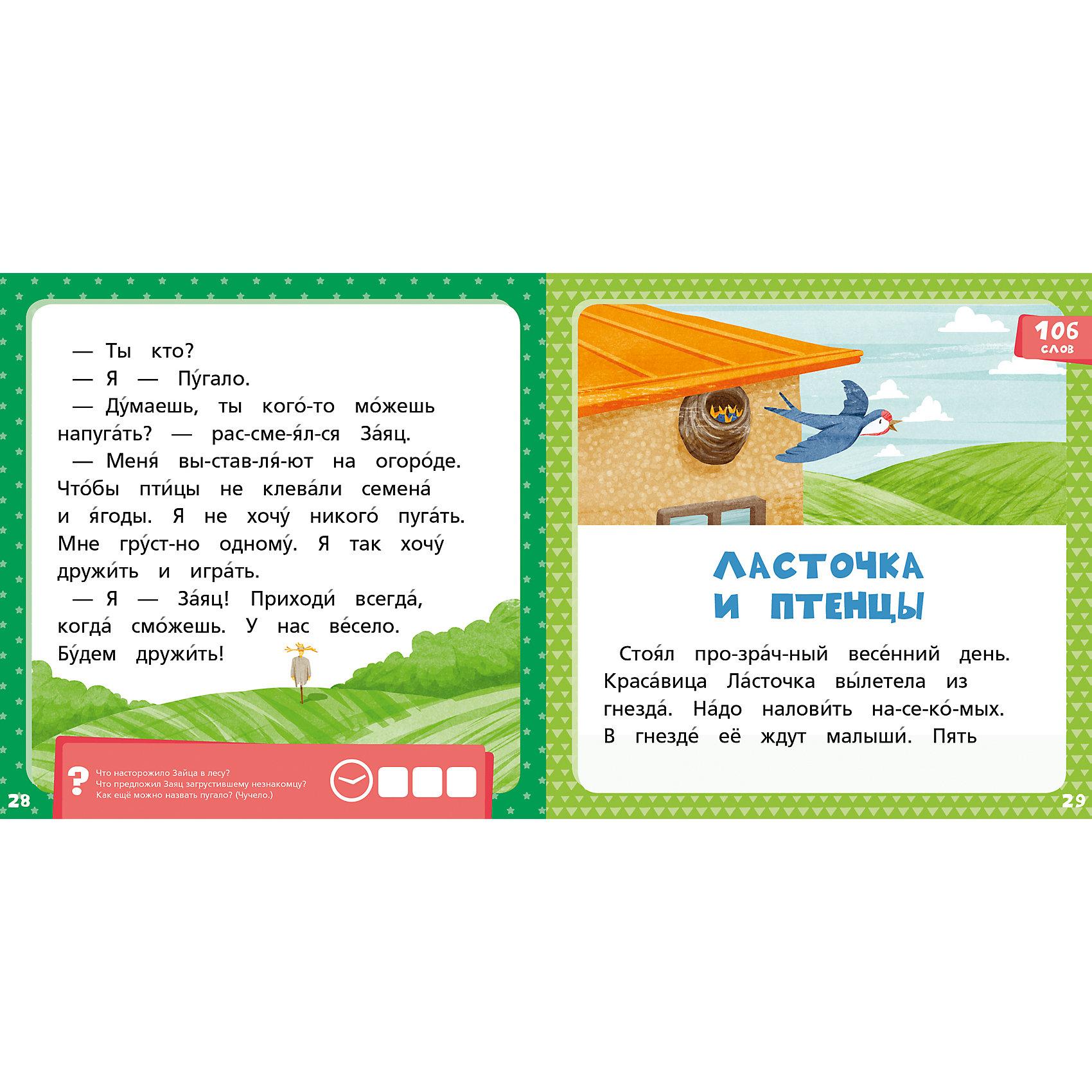 Зелёная книга сказок, Я читаю по слогам, М. Носов от myToys