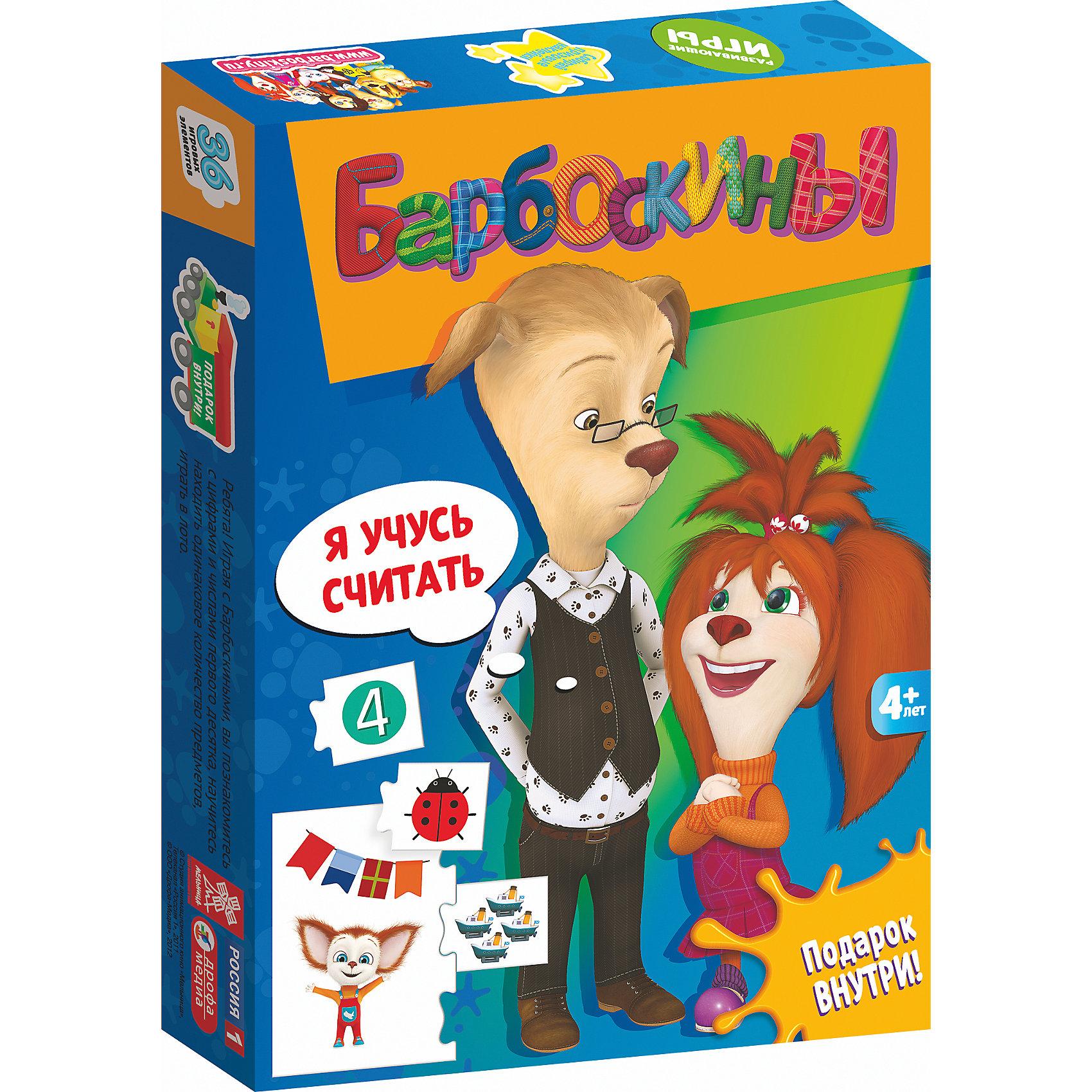 Карточная игра Барбоскины. МПИ. Я учусь считать, Дрофа-МедиаХарактеристики карточной игры Барбоскины. МПИ. Я учусь считать:<br><br>- возраст: от 4 лет<br>- герой:- Барбоскины<br>- пол: для мальчиков и девочек<br>- комплект: 9 игровых полей, 27 карточек, набор наклеек.<br>- материал: бумага, картон.<br>- размер упаковки:-28 * 19.5 * 3.5 см.<br>- упаковка:-картонная коробка.<br>- бренд: Дрофа-Медиа<br>- страна обладатель бренда: Россия.<br><br>Эта игра, представленная торговой маркой Дрофа-Медиа, будет интересна как четырехлетним, так и детям постарше, тем, кто уже собирается идти в школу. В комплект входят девять игровых полей и двадцать семь карточек, соединяющихся с полями при помощи пазловых замков. Выполняя предложенные задания, ребенок научится считать и делать логические выводы. А любимые герои из мультфильма Барбоскины в виде наклеек сделают обучение еще интересней.<br><br>Карточную игру Барбоскины. МПИ. Я учусь считать издательства Дрофа-Медиа можно купить в нашем интернет-магазине.<br><br>Ширина мм: 280<br>Глубина мм: 35<br>Высота мм: 200<br>Вес г: 220<br>Возраст от месяцев: 48<br>Возраст до месяцев: 2147483647<br>Пол: Унисекс<br>Возраст: Детский<br>SKU: 5386273