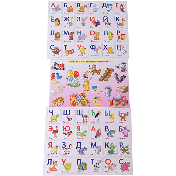Магнитная азбука, Дрофа-МедиаЭлектронные плакаты<br>Характеристики магнитной азбуки:<br><br>- возраст: от 3 лет<br>- пол: для мальчиков и девочек<br>- комплект: 33 карточки.<br>- материал: картон, магнит.<br>- размер упаковки: 30 * 30 * 1 см.<br>- упаковка: пакет с хедером.<br>- бренд: Дрофа-Медиа<br>- страна обладатель бренда: Россия.<br><br>Набор магнитов Азбука из серии Игры на магнитах состоит из 33 карточек и на каждой есть определенная буква русского алфавита. Кроме изображения буквы, на карточке есть рисунок животного, в названии которого присутствует данный звук. Благодаря этому комплекту ребенок может выучить несколько новых слов и звуков, а также подготовиться к школьным урокам русского языка.<br><br>Магнитную азбуку издательства Дрофа-Медиа можно купить в нашем интернет-магазине.<br>Ширина мм: 215; Глубина мм: 2; Высота мм: 290; Вес г: 100; Возраст от месяцев: 60; Возраст до месяцев: 2147483647; Пол: Унисекс; Возраст: Детский; SKU: 5386283;