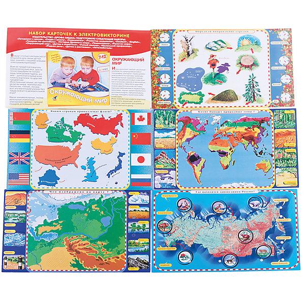 Набор карточек Окружающий мир, Дрофа-МедиаОкружающий мир<br>Характеристики набора карточек Окружающий мир:<br><br>- возраст: от 7 до 12 лет<br>- пол: для мальчиков и девочек<br>- комплект: 20 карточек.<br>- количество предполагаемых игроков: 2-6.<br>- размер упаковки: 22 * 29 * 1 см.<br>- упаковка: пакет с хедером.<br>- материал: бумага.<br>- размер карточек: 17 * 27.5 см.<br>- бренд: Дрофа-Медиа<br>- страна обладатель бренда: Россия.<br><br>Набор карточек для электровикторины Окружающий мир от торговой марки Дрофа-Медиа поможет познакомить ребенка с животными, растениями и различными природными явлениями в веселой игровой форме. Набор состоит из 10 двусторонних карточек, на каждой из которых размещены 7-9 пар вопросов и ответов к ним. Такой набор для эелектровикторины поможет подтянуть знания ребенка по теме Окружающий мир.<br><br>Набор карточек Окружающий мир издательства Дрофа-Медиа можно купить в нашем интернет-магазине.<br><br>Ширина мм: 280<br>Глубина мм: 3<br>Высота мм: 170<br>Вес г: 130<br>Возраст от месяцев: 84<br>Возраст до месяцев: 2147483647<br>Пол: Унисекс<br>Возраст: Детский<br>SKU: 5386291