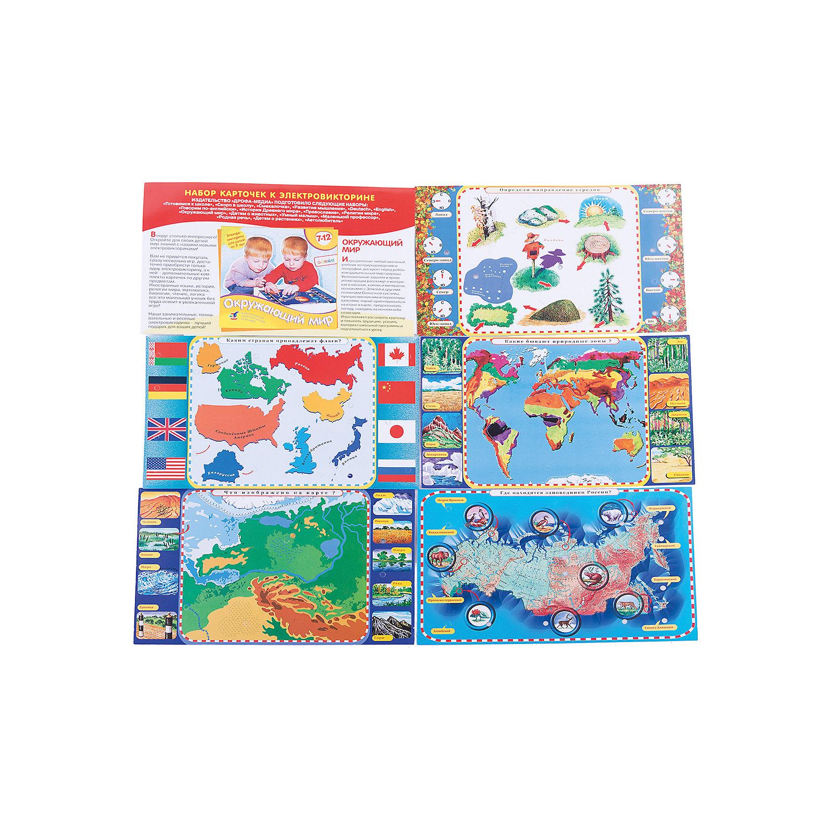 Набор карточек Окружающий мир, Дрофа-МедиаКарточные игры<br>Характеристики набора карточек Окружающий мир:<br><br>- возраст: от 7 до 12 лет<br>- пол: для мальчиков и девочек<br>- комплект: 20 карточек.<br>- количество предполагаемых игроков: 2-6.<br>- размер упаковки: 22 * 29 * 1 см.<br>- упаковка: пакет с хедером.<br>- материал: бумага.<br>- размер карточек: 17 * 27.5 см.<br>- бренд: Дрофа-Медиа<br>- страна обладатель бренда: Россия.<br><br>Набор карточек для электровикторины Окружающий мир от торговой марки Дрофа-Медиа поможет познакомить ребенка с животными, растениями и различными природными явлениями в веселой игровой форме. Набор состоит из 10 двусторонних карточек, на каждой из которых размещены 7-9 пар вопросов и ответов к ним. Такой набор для эелектровикторины поможет подтянуть знания ребенка по теме Окружающий мир.<br><br>Набор карточек Окружающий мир издательства Дрофа-Медиа можно купить в нашем интернет-магазине.<br><br>Ширина мм: 280<br>Глубина мм: 3<br>Высота мм: 170<br>Вес г: 130<br>Возраст от месяцев: 84<br>Возраст до месяцев: 2147483647<br>Пол: Унисекс<br>Возраст: Детский<br>SKU: 5386291