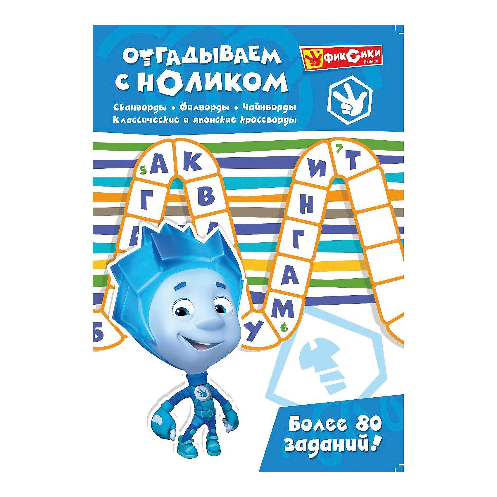 Отгадываем с Ноликом, ФиксикиПопулярные игрушки<br>Отгадываем с Ноликом, Фиксики.<br><br>Характеристики:<br><br>- Производство: Россия, 2016 год.<br>- Бренд: Фиксики.<br>- Формат: книга.<br>- Размеры: 170х243мм.<br>- Количество страниц: 48 страниц.<br>- Вес: 125г.<br><br>Фиксики обожают узнавать что-то новое. И, конечно, любят разгадывать загадки. А это им в жизни приходится делать часто! В этой книжке твои друзья Фиксики собрали свои самые любимые игры со словами. Развлекись на досуге или возьми её с собой в дорогу - и ты сможешь весело провести время и проверить свои знания! Новая познавательная серия кроссвордов и головоломок специально разработана для детей дошкольного и младшего школьного возраста и поможет расширить кругозор и словарный запас, развить наблюдательность, логическое мышление и смекалку.<br><br>Отгадываем с Ноликом, Фиксики, можно купить в нашем интернет – магазине.<br><br>Ширина мм: 175<br>Глубина мм: 5<br>Высота мм: 250<br>Вес г: 100<br>Возраст от месяцев: 36<br>Возраст до месяцев: 108<br>Пол: Унисекс<br>Возраст: Детский<br>SKU: 5388970