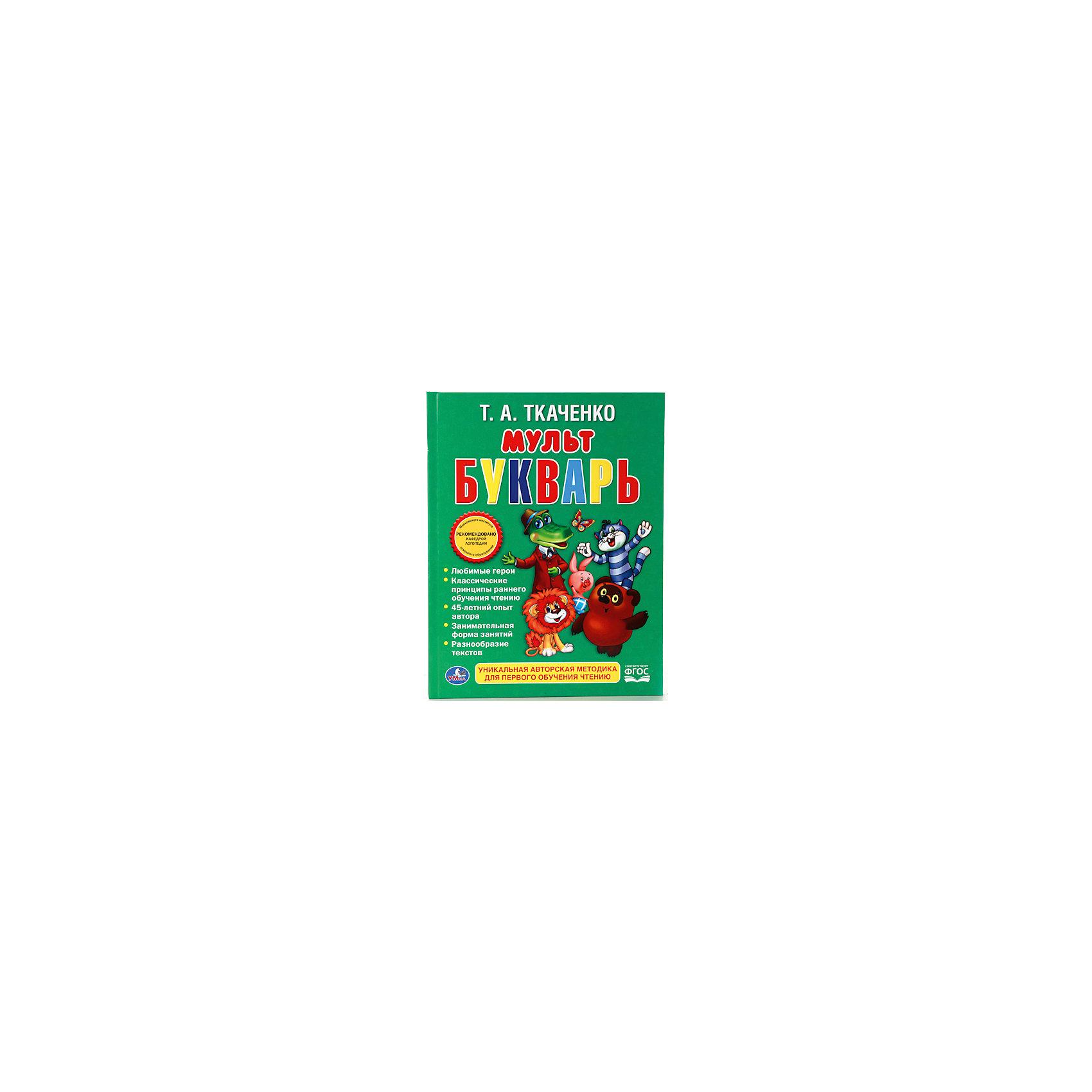 Мультбукварь Т.А. ТкаченкоАзбуки<br>Мультбукварь Т.А.Ткаченко - сборник заданий, позволяющих незнакомому с буквами ребёнку овладеть чтением на уровне требований начальной школы. Классические принципы обучения чтению раскрыты с помощью оригинальных приёмов, забавных текстов, сказочных персонажей. Система проверена 45-летней практиков, обеспечивает плавное нарастание сложности, занимател ьность и высокую результативность обучения. Букварь рассчитан на работу с детьми дома, в школах, гимназиях, массовых и логопедических группах детский садов. 64 страницы. Твердый переплет.<br><br>Ширина мм: 5<br>Глубина мм: 170<br>Высота мм: 220<br>Вес г: 120<br>Возраст от месяцев: 36<br>Возраст до месяцев: 60<br>Пол: Унисекс<br>Возраст: Детский<br>SKU: 5396503