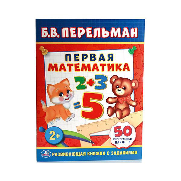 Б. В. Перельман. Первая математика. Обучающая книжка с наклейками.Пособия для обучения счёту<br>Б. В. Перельман. Первая математика. Обучающая книжка с наклейками поможет сделать процесс изучения математики более увлекательным. Книжка 16 страниц с красочными наклейками 50 штук.<br><br>Ширина мм: 3<br>Глубина мм: 210<br>Высота мм: 290<br>Вес г: 80<br>Возраст от месяцев: 36<br>Возраст до месяцев: 60<br>Пол: Унисекс<br>Возраст: Детский<br>SKU: 5396505