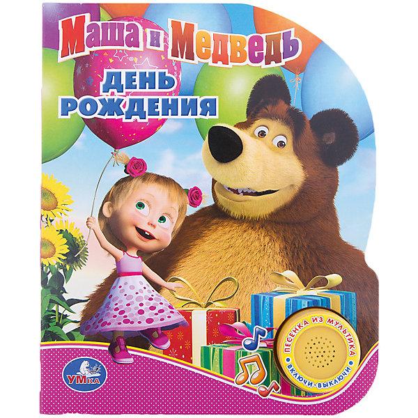 Маша и медведь. День рождения. (1 кнопка с песенкой).Книги по фильмам и мультфильмам<br>Музыкальная книжка для самых маленьких детей с историями из популярного мультфильма Маша и медведь. Малыш сам может нажать на кнопочку и услышит веселую, добрую песенку из мультфильма. Книга изготовлена из прочного безопасного картона. 10 картонных страниц.<br>Ширина мм: 10; Глубина мм: 160; Высота мм: 190; Вес г: 160; Возраст от месяцев: 12; Возраст до месяцев: 60; Пол: Унисекс; Возраст: Детский; SKU: 5396508;