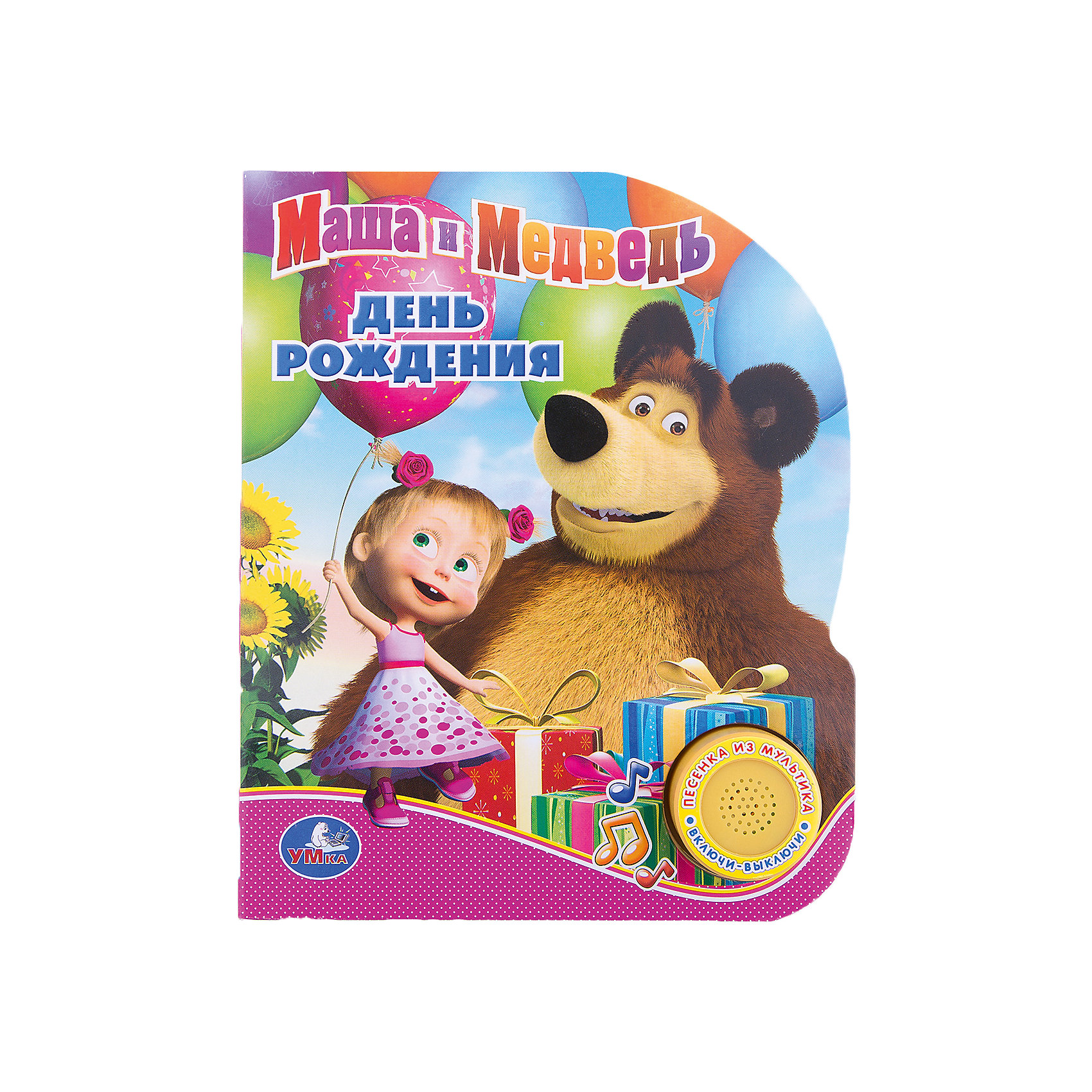 Маша и медведь. День рождения. (1 кнопка с песенкой).Музыкальные книги<br>Музыкальная книжка для самых маленьких детей с историями из популярного мультфильма Маша и медведь. Малыш сам может нажать на кнопочку и услышит веселую, добрую песенку из мультфильма. Книга изготовлена из прочного безопасного картона. 10 картонных страниц.<br><br>Ширина мм: 10<br>Глубина мм: 160<br>Высота мм: 190<br>Вес г: 160<br>Возраст от месяцев: 12<br>Возраст до месяцев: 60<br>Пол: Унисекс<br>Возраст: Детский<br>SKU: 5396508