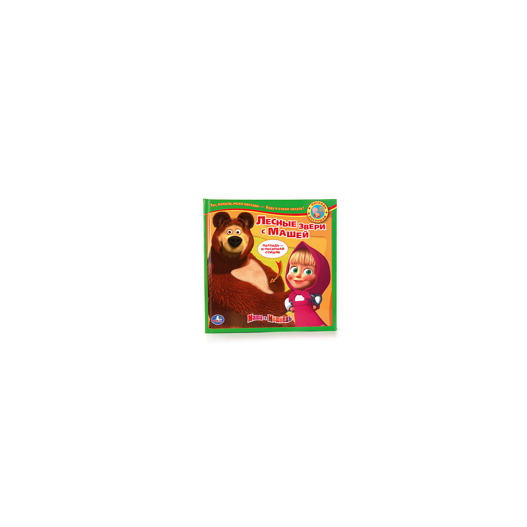 Маша и медведь. Лесные зверушки с Машей. Книга с тактильными звуковыми вставками.Музыкальные книги<br>Книжка для самых маленьких детей Лесные зверушки с Машей будет интересна любому ребенку.  Здесь и любимые зверушки, и мягкая шёрстка, и озвученные стихи, которые можно услышать, погладив Мише животик. 10 картонных страниц.<br><br>Ширина мм: 30<br>Глубина мм: 210<br>Высота мм: 210<br>Вес г: 450<br>Возраст от месяцев: 12<br>Возраст до месяцев: 60<br>Пол: Унисекс<br>Возраст: Детский<br>SKU: 5396510