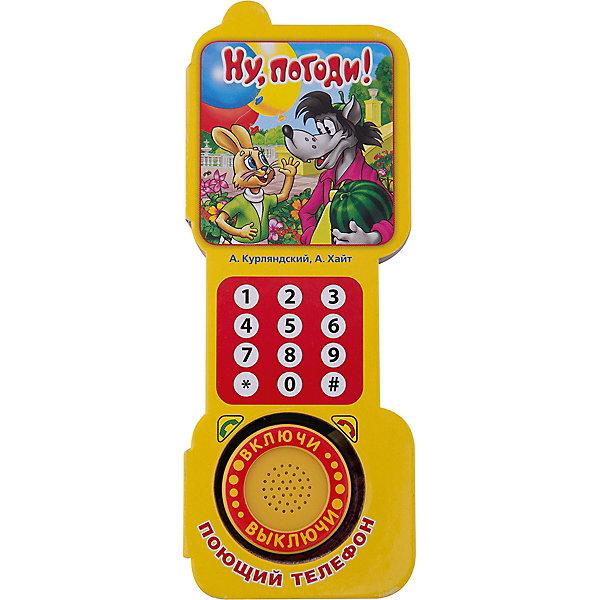 Ну, погоди (1 звуковая кнопка), СоюзмульфильмМузыкальные книги<br>Компактный, лёгкий картонный телефон по мотивам популярного мультфильма Ну погоди! будет пользоваться особой популярностью у малыша. Нажав на кнопку, ребёнок услышит приветствие любимого героя и песенку из мультфильма. 12 картонных страниц.<br><br>Ширина мм: 20<br>Глубина мм: 160<br>Высота мм: 70<br>Вес г: 140<br>Возраст от месяцев: 12<br>Возраст до месяцев: 60<br>Пол: Унисекс<br>Возраст: Детский<br>SKU: 5396511