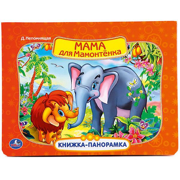 Книжка-панорамка Мама для мамонтенка