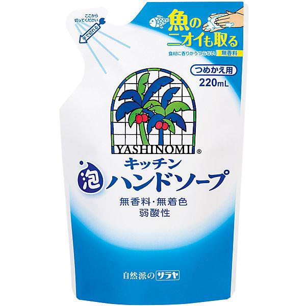 Мыло пенное для рук Arau, наполнитель, 220 мл., sarayaМыло для детей<br>Мыло пенное для рук Yashinomi, 250 мл., Saraya<br><br>Характеристики:<br><br>- объем: 250 мл.<br>- моющая основа на основе пальмового и кокосового масла<br>- без запаха<br>- Страна производитель: Япония<br><br>Пушистая пена прямо из дозатора! Мытье рук на кухне никогда еще не было таким эффективным. Пенное мыло для рук из линии средств для кухни от японского бренда Yashinomi (Яшиноми) поможет добиться самого чистого, и в то же время бережного очищения. Это пенное мыло поможет избавиться от запахов продуктов, которые остаются на руках даже после мытья обычным мылом. <br><br>Многие производители маскируют запах при помощи добавления синтетических ароматизаторов, кухонное мыло для рук Yashinomi (Яшиноми) нейтрализует запахи за счет эффекта небольшого количества цитрусовой кислоты. Все средства линии Yashinomi (Яшиноми) оказывают бережное отношение к окружающей среде и разлагается не загрязняя её. <br><br>Природные компоненты состава этого мыла не провоцируют аллергию, формула мыла проверена дерматологами и не провоцирует раздражение. Эффекты масел обеспечивают комплексное очищение и увлажнение кожи рук, а также легкое осветление. В формулу мыла не входят красители или ненатуральные ароматизаторы. Вы полюбите мыть руки вместе с Yashinomi (Яшиноми)!<br><br>Мыло пенное для рук Yashinomi, 250 мл., Saraya можно купить в нашем интернет-магазине.<br><br>Ширина мм: 315<br>Глубина мм: 290<br>Высота мм: 190<br>Вес г: 300<br>Возраст от месяцев: 216<br>Возраст до месяцев: 1188<br>Пол: Унисекс<br>Возраст: Детский<br>SKU: 5397372
