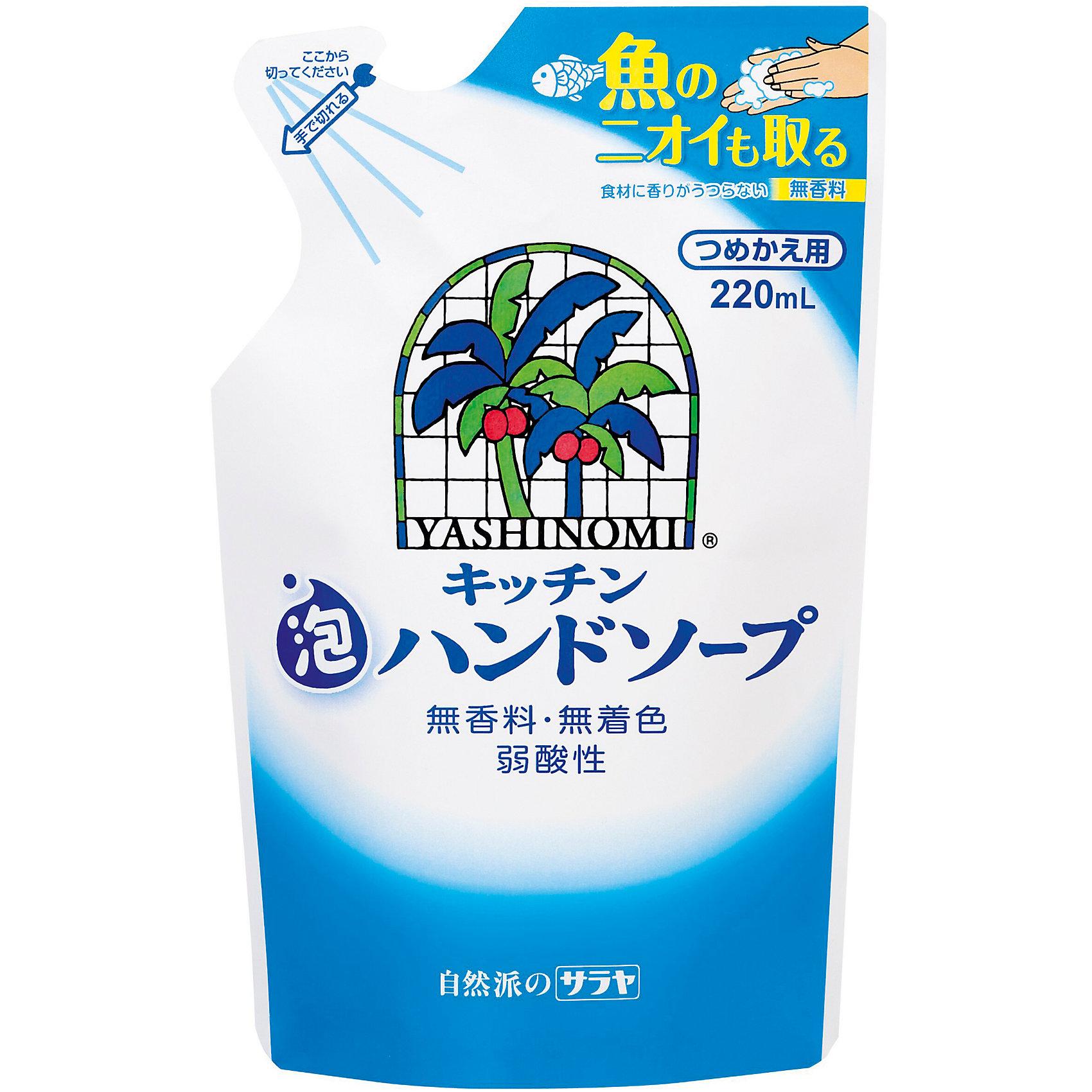 Мыло пенное для рук Arau, наполнитель, 220 мл., sarayaКупание малыша<br>Мыло пенное для рук Yashinomi, 250 мл., Saraya<br><br>Характеристики:<br><br>- объем: 250 мл.<br>- моющая основа на основе пальмового и кокосового масла<br>- без запаха<br>- Страна производитель: Япония<br><br>Пушистая пена прямо из дозатора! Мытье рук на кухне никогда еще не было таким эффективным. Пенное мыло для рук из линии средств для кухни от японского бренда Yashinomi (Яшиноми) поможет добиться самого чистого, и в то же время бережного очищения. Это пенное мыло поможет избавиться от запахов продуктов, которые остаются на руках даже после мытья обычным мылом. <br><br>Многие производители маскируют запах при помощи добавления синтетических ароматизаторов, кухонное мыло для рук Yashinomi (Яшиноми) нейтрализует запахи за счет эффекта небольшого количества цитрусовой кислоты. Все средства линии Yashinomi (Яшиноми) оказывают бережное отношение к окружающей среде и разлагается не загрязняя её. <br><br>Природные компоненты состава этого мыла не провоцируют аллергию, формула мыла проверена дерматологами и не провоцирует раздражение. Эффекты масел обеспечивают комплексное очищение и увлажнение кожи рук, а также легкое осветление. В формулу мыла не входят красители или ненатуральные ароматизаторы. Вы полюбите мыть руки вместе с Yashinomi (Яшиноми)!<br><br>Мыло пенное для рук Yashinomi, 250 мл., Saraya можно купить в нашем интернет-магазине.<br><br>Ширина мм: 315<br>Глубина мм: 290<br>Высота мм: 190<br>Вес г: 300<br>Возраст от месяцев: 216<br>Возраст до месяцев: 1188<br>Пол: Унисекс<br>Возраст: Детский<br>SKU: 5397372