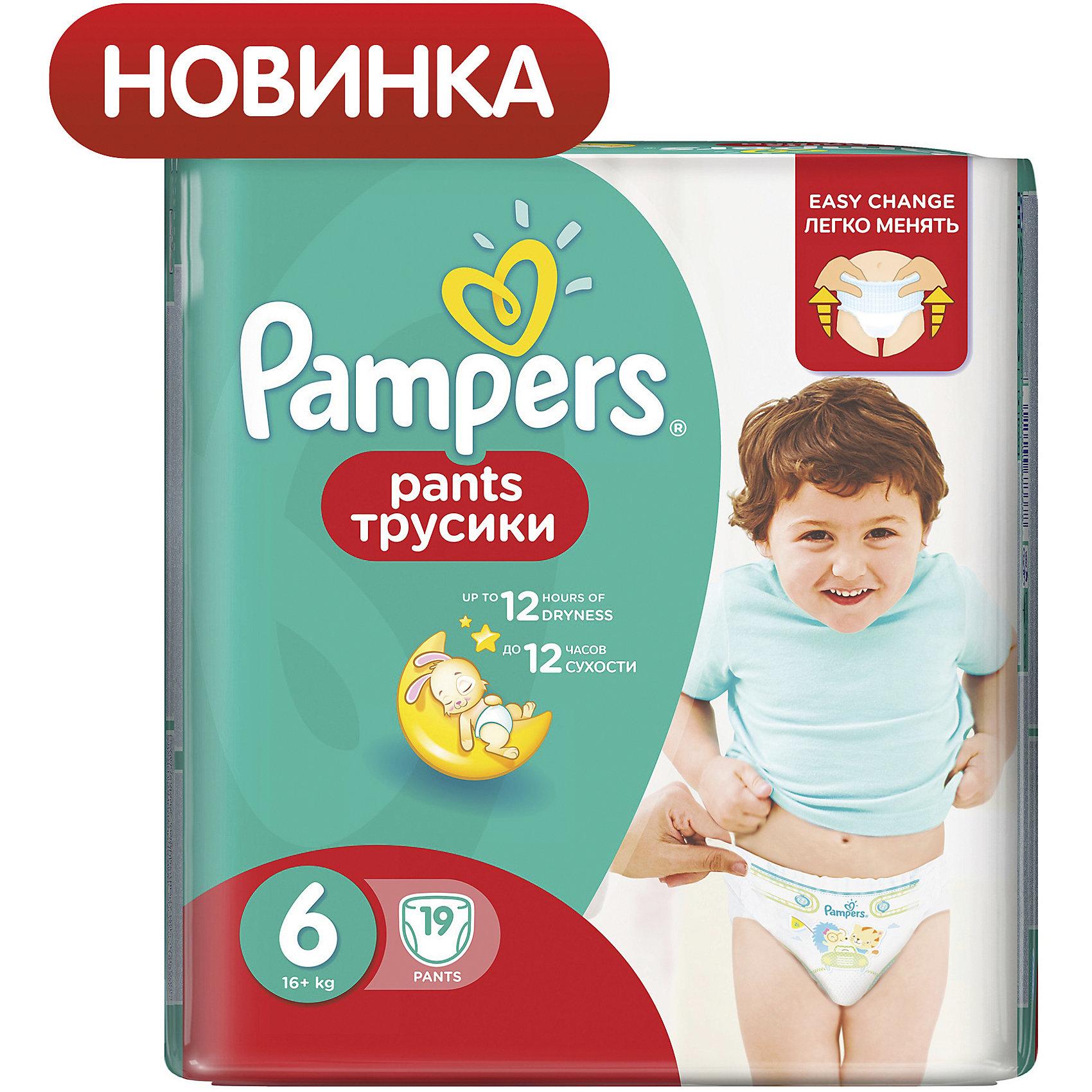 Трусики Pampers Pants, 16кг+, размер 6, 19 шт., PampersХарактеристики:<br><br>• Вид подгузника: трусики<br>• Пол: универсальный<br>• Тип подгузника: одноразовый<br>• Коллекция: Active Baby<br>• Предназначение: для ночного сна <br>• Размер: 6<br>• Вес ребенка: 16+ кг<br>• Количество в упаковке: 19 шт.<br>• Упаковка: пакет<br>• Размер упаковки: 22*14,5*23,5 см<br>• Вес в упаковке: 757 г<br>• Наружные боковые швы<br>• До 12 часов сухости<br>• Эластичные резинки <br>• Дышащие материалы<br>• Повышенные впитывающие свойства<br><br>Трусики Pampers Pants, 16+ кг, размер 6, 19 шт., Pampers – это новейшая линейка детских подгузников от Pampers, которая сочетает в себе высокое качество и безопасность материалов, удобство использования и комфорт для нежной кожи малыша. Подгузники выполнены в виде трусиков и предназначены для детей весом до 11 кг. Инновационные технологии и современные материалы обеспечивают этим подгузникам Дышащие свойства, что особенно важно для кожи малыша. Повышенные впитывающие качества изделию обеспечивают специальные микрогранулы, сохраняя верхний слой сухим до 12 часов, именно поэтому эту линейку трусиков производитель рекомендует использовать для ночного сна. <br><br>У трусиков предусмотрена эластичная мягкая резиночка на спинке и манжеты на ножках, что защищает от протекания. Боковые наружные швы не натирают нежную кожу малыша, легко разрываются при смене трусиков. Сзади имеется клейкая лента, которая позволяет зафиксировать свернутые после использования трусики. Трусики подходит как для мальчиков, так и для девочек. <br><br>Трусики Pampers Pants, 16+ кг, размер 6, 19 шт., Pampers можно купить в нашем интернет-магазине.<br><br>Ширина мм: 220<br>Глубина мм: 145<br>Высота мм: 235<br>Вес г: 757<br>Возраст от месяцев: 12<br>Возраст до месяцев: 36<br>Пол: Унисекс<br>Возраст: Детский<br>SKU: 5419045