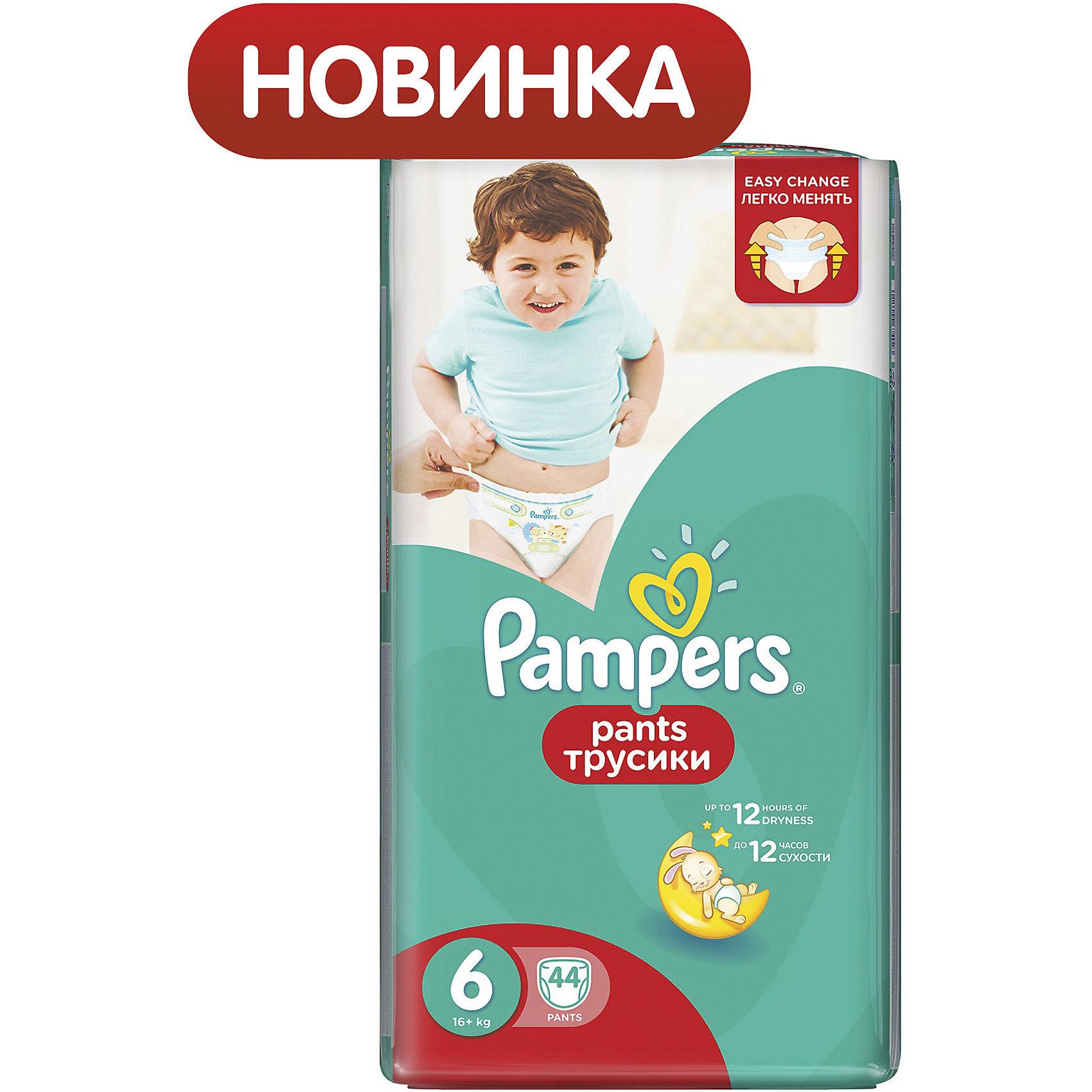 Трусики Pampers Pants, 16кг+, размер 6, 44 шт., PampersХарактеристики:<br><br>• Вид подгузника: трусики<br>• Пол: универсальный<br>• Тип подгузника: одноразовый<br>• Коллекция: Active Baby<br>• Предназначение: для ночного сна <br>• Размер: 6<br>• Вес ребенка: 16+ кг<br>• Количество в упаковке: 44 шт.<br>• Упаковка: пакет<br>• Размер упаковки: 25,5*14,5*46 см<br>• Вес в упаковке: 1 кг 737 г<br>• Наружные боковые швы<br>• До 12 часов сухости<br>• Эластичные резинки <br>• Дышащие материалы<br>• Повышенные впитывающие свойства<br><br>Трусики Pampers Pants, 16+ кг, размер 6, 44 шт., Pampers – это новейшая линейка детских подгузников от Pampers, которая сочетает в себе высокое качество и безопасность материалов, удобство использования и комфорт для нежной кожи малыша. Подгузники выполнены в виде трусиков и предназначены для детей весом до 11 кг. Инновационные технологии и современные материалы обеспечивают этим подгузникам Дышащие свойства, что особенно важно для кожи малыша. Повышенные впитывающие качества изделию обеспечивают специальные микрогранулы, сохраняя верхний слой сухим до 12 часов, именно поэтому эту линейку трусиков производитель рекомендует использовать для ночного сна. У трусиков предусмотрена эластичная мягкая резиночка на спинке и манжеты на ножках, что защищает от протекания. Боковые наружные швы не натирают нежную кожу малыша, легко разрываются при смене трусиков. Сзади имеется клейкая лента, которая позволяет зафиксировать свернутые после использования трусики. Трусики подходит как для мальчиков, так и для девочек. <br><br>Трусики Pampers Pants, 16+ кг, размер 6, 44 шт., Pampers можно купить в нашем интернет-магазине.<br><br>Ширина мм: 255<br>Глубина мм: 145<br>Высота мм: 460<br>Вес г: 1737<br>Возраст от месяцев: 12<br>Возраст до месяцев: 36<br>Пол: Унисекс<br>Возраст: Детский<br>SKU: 5419049