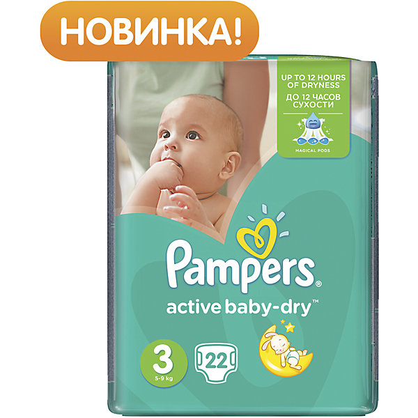 Подгузники Pampers Active Baby-Dry, 5-9 кг, 3 размер, 22 шт., PampersПодгузники классические<br>Характеристики:<br><br>• Пол: универсальный<br>• Тип подгузника: одноразовый<br>• Коллекция: Active Baby-Dry<br>• Предназначение: для использования в любое время суток <br>• Размер: 3<br>• Вес ребенка: от 5 до 9 кг<br>• Количество в упаковке: 22 шт.<br>• Упаковка: пакет<br>• Размер упаковки: 17,1*11,3*20,7 см<br>• Вес в упаковке: 494 г<br>• Эластичные застежки-липучки<br>• Быстро впитывающий слой<br>• Мягкий верхний слой<br>• Сохранение сухости в течение 12-ти часов<br><br>Подгузники Pampers Active Baby-Dry, 5-9 кг, 3 размер, 22 шт., Pampers – это линейка классических детских подгузников от Pampers, которая сочетает в себе качество и безопасность материалов, удобство использования и комфорт для нежной кожи малыша. Подгузники предназначены для младенцев весом до 9 кг. Инновационные технологии и современные материалы обеспечивают этим подгузникам Дышащие свойства, что особенно важно для кожи малыша. <br><br>Впитывающие свойства изделию обеспечивает уникальный слой, состоящий из жемчужных микрогранул. У подгузников предусмотрена эластичная мягкая резиночка на спинке. Широкие липучки с двух сторон обеспечивают надежную фиксацию. Подгузник имеет мягкий верхний слой, который обеспечивает не только комфорт, но и защищает кожу ребенка от раздражений. Подгузник подходит как для мальчиков, так и для девочек. <br><br>Подгузники Pampers Active Baby-Dry, 5-9 кг, 3 размер, 22 шт., Pampers можно купить в нашем интернет-магазине.<br><br>Ширина мм: 171<br>Глубина мм: 113<br>Высота мм: 207<br>Вес г: 494<br>Возраст от месяцев: 3<br>Возраст до месяцев: 12<br>Пол: Унисекс<br>Возраст: Детский<br>SKU: 5419067