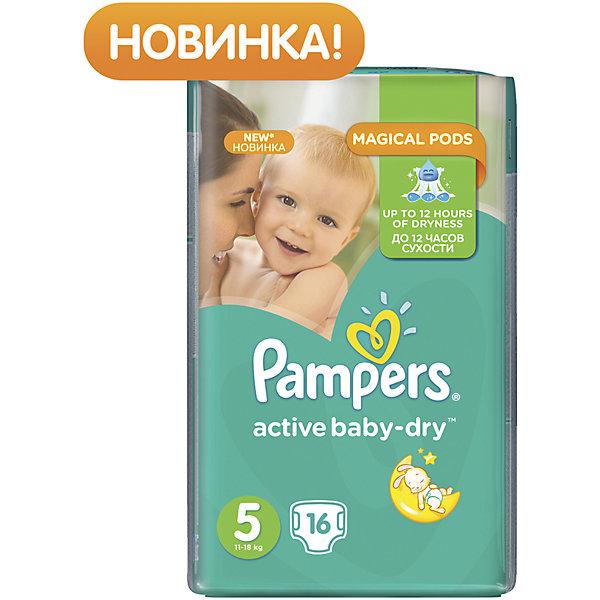 Подгузники Pampers Active Baby-Dry, 11-18 кг, 5 размер, 16 шт., PampersПодгузники классические<br>Характеристики:<br><br>• Пол: универсальный<br>• Тип подгузника: одноразовый<br>• Коллекция: Active Baby-Dry<br>• Предназначение: для использования в любое время суток <br>• Размер: 5<br>• Вес ребенка: от 11 до 18 кг<br>• Количество в упаковке: 16 шт.<br>• Упаковка: пакет<br>• Размер упаковки: 15,2*11,8*23,4 см<br>• Вес в упаковке: 600 г<br>• Эластичные застежки-липучки<br>• Быстро впитывающий слой<br>• Мягкий верхний слой<br>• Сохранение сухости в течение 12-ти часов<br><br>Подгузники Pampers Active Baby-Dry, 11-18 кг, 5 размер, 16 шт., Pampers – это линейка классических детских подгузников от Pampers, которая сочетает в себе качество и безопасность материалов, удобство использования и комфорт для нежной кожи малыша. Подгузники предназначены для детей весом до 18 кг. Инновационные технологии и современные материалы обеспечивают этим подгузникам Дышащие свойства, что особенно важно для кожи малыша. <br><br>Впитывающие свойства изделию обеспечивает уникальный слой, состоящий из жемчужных микрогранул. У подгузников предусмотрена эластичная мягкая резиночка на спинке. Широкие липучки с двух сторон обеспечивают надежную фиксацию. Подгузник имеет мягкий верхний слой, который обеспечивает не только комфорт, но и защищает кожу ребенка от раздражений. Подгузник подходит как для мальчиков, так и для девочек. <br><br>Подгузники Pampers Active Baby-Dry, 11-18 кг, 5 размер, 16 шт., Pampers можно купить в нашем интернет-магазине.<br><br>Ширина мм: 152<br>Глубина мм: 118<br>Высота мм: 234<br>Вес г: 6<br>Возраст от месяцев: 12<br>Возраст до месяцев: 36<br>Пол: Унисекс<br>Возраст: Детский<br>SKU: 5419070
