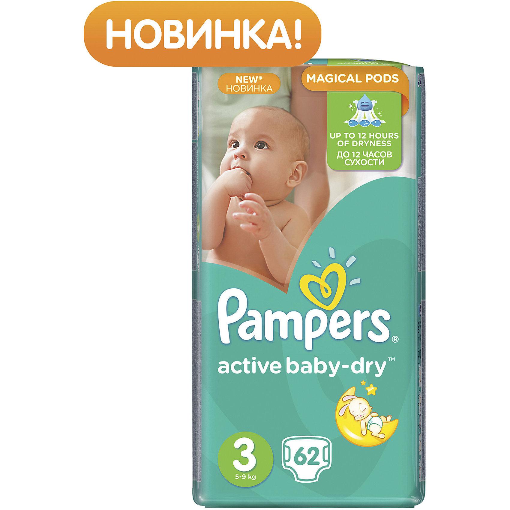 Подгузники Pampers Active Baby-Dry, 5-9 кг, 3 размер, 62 шт., PampersХарактеристики:<br><br>• Пол: универсальный<br>• Тип подгузника: одноразовый<br>• Коллекция: Active Baby-Dry<br>• Предназначение: для использования в любое время суток <br>• Размер: 3<br>• Вес ребенка: от 5 до 9 кг<br>• Количество в упаковке: 62 шт.<br>• Упаковка: пакет<br>• Размер упаковки: 24,6*11,5*39,5 см<br>• Вес в упаковке: 1 кг 647 г<br>• Эластичные застежки-липучки<br>• Быстро впитывающий слой<br>• Мягкий верхний слой<br>• Сохранение сухости в течение 12-ти часов<br><br>Подгузники Pampers Active Baby-Dry, 5-9 кг, 3 размер, 62 шт., Pampers – это линейка классических детских подгузников от Pampers, которая сочетает в себе качество и безопасность материалов, удобство использования и комфорт для нежной кожи малыша. Подгузники предназначены для младенцев весом до 9 кг. Инновационные технологии и современные материалы обеспечивают этим подгузникам Дышащие свойства, что особенно важно для кожи малыша. <br><br>Впитывающие свойства изделию обеспечивает уникальный слой, состоящий из жемчужных микрогранул. У подгузников предусмотрена эластичная мягкая резиночка на спинке. Широкие липучки с двух сторон обеспечивают надежную фиксацию. Подгузник имеет мягкий верхний слой, который обеспечивает не только комфорт, но и защищает кожу ребенка от раздражений. Подгузник подходит как для мальчиков, так и для девочек. <br><br>Подгузники Pampers Active Baby-Dry, 5-9 кг, 3 размер, 62 шт., Pampers можно купить в нашем интернет-магазине.<br><br>Ширина мм: 246<br>Глубина мм: 115<br>Высота мм: 395<br>Вес г: 1647<br>Возраст от месяцев: 3<br>Возраст до месяцев: 12<br>Пол: Унисекс<br>Возраст: Детский<br>SKU: 5419074