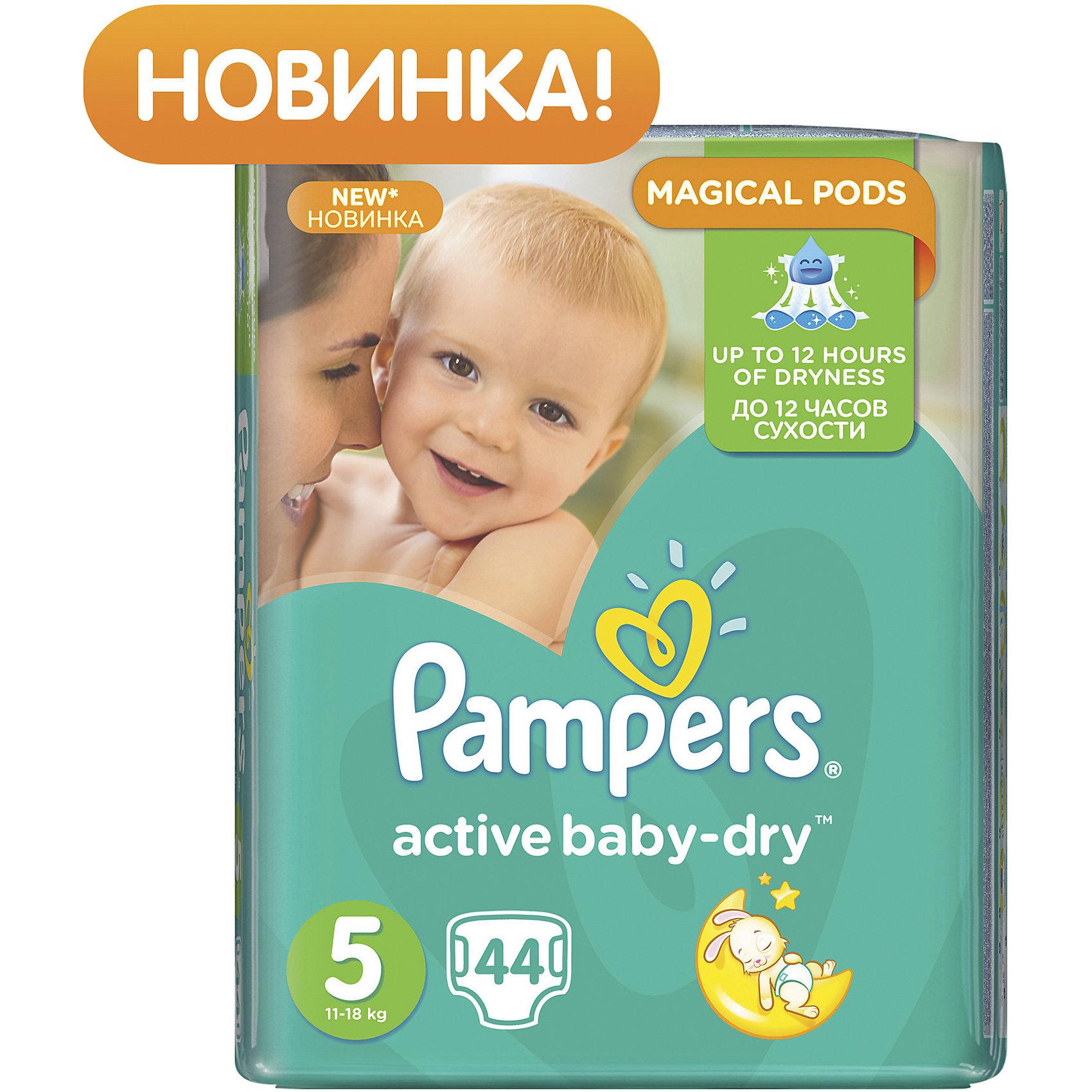 Подгузники Pampers Active Baby-Dry, 11-18 кг, 5 размер, 44 шт., PampersХарактеристики:<br><br>• Пол: универсальный<br>• Тип подгузника: одноразовый<br>• Коллекция: Active Baby-Dry<br>• Предназначение: для использования в любое время суток <br>• Размер: 5<br>• Вес ребенка: от 11 до 18 кг<br>• Количество в упаковке: 44 шт.<br>• Упаковка: пакет<br>• Размер упаковки: 36,5*11,8*23,4 см<br>• Вес в упаковке: 1 кг 640 г<br>• Эластичные застежки-липучки<br>• Быстро впитывающий слой<br>• Мягкий верхний слой<br>• Сохранение сухости в течение 12-ти часов<br><br>Подгузники Pampers Active Baby-Dry, 11-18 кг, 5 размер, 44 шт., Pampers – это линейка классических детских подгузников от Pampers, которая сочетает в себе качество и безопасность материалов, удобство использования и комфорт для нежной кожи малыша. Подгузники предназначены для детей весом до 18 кг. Инновационные технологии и современные материалы обеспечивают этим подгузникам Дышащие свойства, что особенно важно для кожи малыша. <br><br>Впитывающие свойства изделию обеспечивает уникальный слой, состоящий из жемчужных микрогранул. У подгузников предусмотрена эластичная мягкая резиночка на спинке. Широкие липучки с двух сторон обеспечивают надежную фиксацию. Подгузник имеет мягкий верхний слой, который обеспечивает не только комфорт, но и защищает кожу ребенка от раздражений. Подгузник подходит как для мальчиков, так и для девочек. <br><br>Подгузники Pampers Active Baby-Dry, 11-18 кг, 5 размер, 44 шт., Pampers можно купить в нашем интернет-магазине.<br><br>Ширина мм: 365<br>Глубина мм: 118<br>Высота мм: 234<br>Вес г: 164<br>Возраст от месяцев: 12<br>Возраст до месяцев: 36<br>Пол: Унисекс<br>Возраст: Детский<br>SKU: 5419076