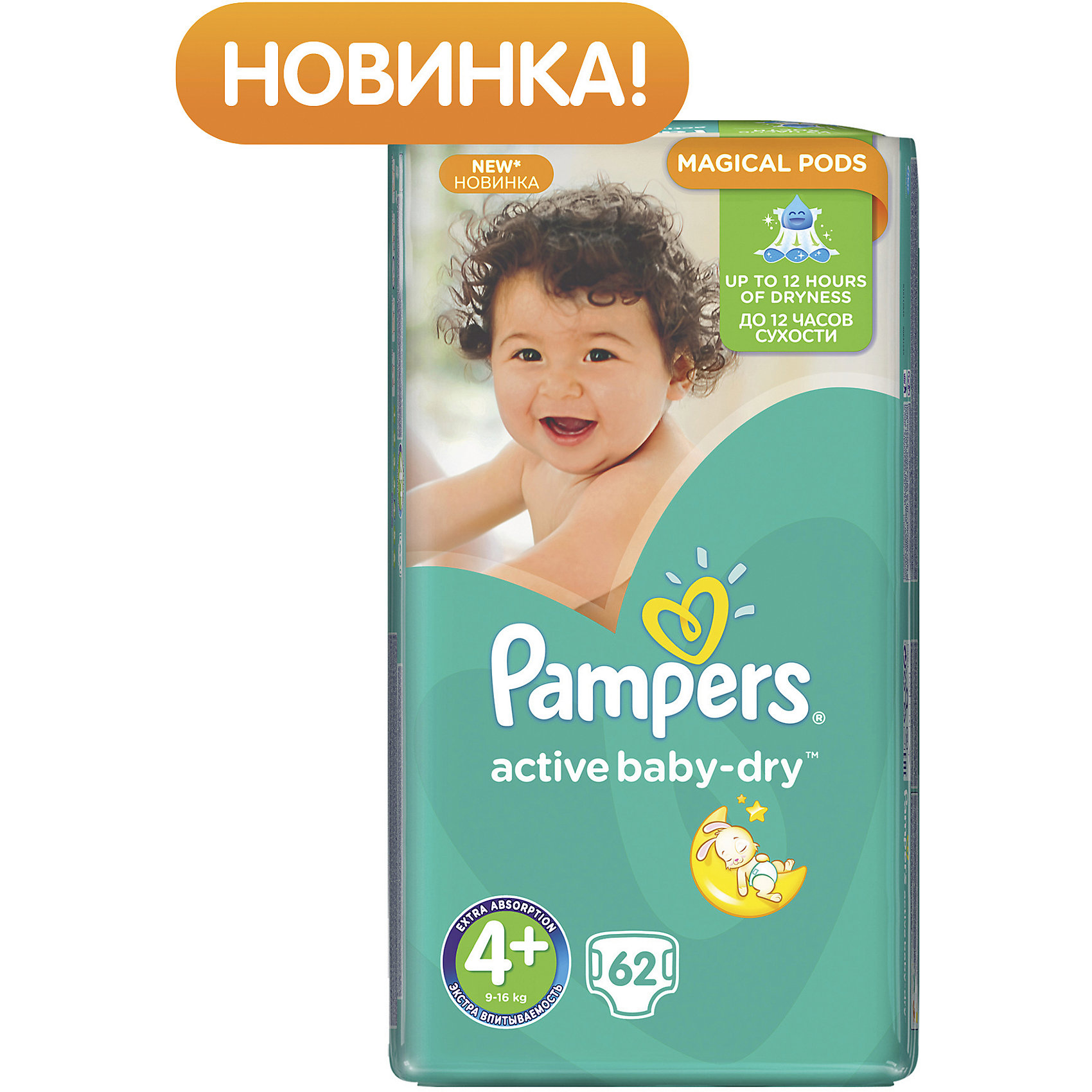 Подгузники Pampers Active Baby-Dry, 9-16 кг, 4+ размер, 62 шт., PampersПодгузники классические<br>Характеристики:<br><br>• Пол: универсальный<br>• Тип подгузника: одноразовый<br>• Коллекция: Active Baby-Dry<br>• Предназначение: для использования в любое время суток <br>• Размер: 4+<br>• Вес ребенка: от 9 до 16 кг<br>• Количество в упаковке: 62 шт.<br>• Упаковка: пакет<br>• Размер упаковки: 26,4*11,8*42,7 см<br>• Вес в упаковке: 2 кг 084 г<br>• Эластичные застежки-липучки<br>• Быстро впитывающий слой<br>• Мягкий верхний слой<br>• Сохранение сухости в течение 12-ти часов<br><br>Подгузники Pampers Active Baby-Dry, 9-16 кг, 4+ размер, 62 шт., Pampers – это линейка классических детских подгузников от Pampers, которая сочетает в себе качество и безопасность материалов, удобство использования и комфорт для нежной кожи малыша. Подгузники предназначены для детей весом до 16 кг. Инновационные технологии и современные материалы обеспечивают этим подгузникам Дышащие свойства, что особенно важно для кожи малыша. <br><br>Впитывающие свойства изделию обеспечивает уникальный слой, состоящий из жемчужных микрогранул. У подгузников предусмотрена эластичная мягкая резиночка на спинке. Широкие липучки с двух сторон обеспечивают надежную фиксацию. Подгузник имеет мягкий верхний слой, который обеспечивает не только комфорт, но и защищает кожу ребенка от раздражений. Подгузник подходит как для мальчиков, так и для девочек. <br><br>Подгузники Pampers Active Baby-Dry, 9-16 кг, 4+ размер, 62 шт., Pampers можно купить в нашем интернет-магазине.<br><br>Ширина мм: 264<br>Глубина мм: 118<br>Высота мм: 427<br>Вес г: 2084<br>Возраст от месяцев: 6<br>Возраст до месяцев: 24<br>Пол: Унисекс<br>Возраст: Детский<br>SKU: 5419080