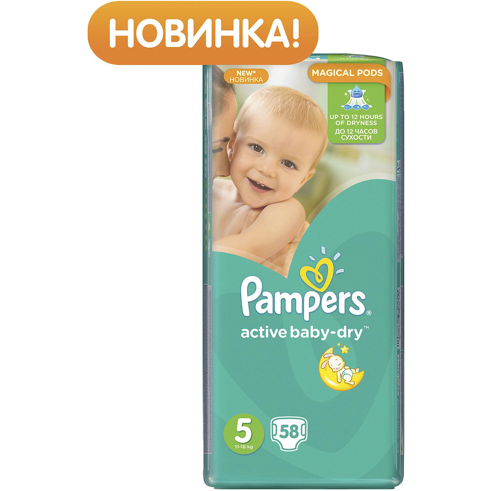 Подгузники Pampers Active Baby-Dry, 11-18 кг, 5 размер, 58 шт., PampersХарактеристики:<br><br>• Пол: универсальный<br>• Тип подгузника: одноразовый<br>• Коллекция: Active Baby-Dry<br>• Предназначение: для использования в любое время суток <br>• Размер: 5<br>• Вес ребенка: от 11 до 18 кг<br>• Количество в упаковке: 58 шт.<br>• Упаковка: пакет<br>• Размер упаковки: 24,8*11,8*45 см<br>• Вес в упаковке: 2 кг 160 г<br>• Эластичные застежки-липучки<br>• Быстро впитывающий слой<br>• Мягкий верхний слой<br>• Сохранение сухости в течение 12-ти часов<br><br>Подгузники Pampers Active Baby-Dry, 11-18 кг, 5 размер, 58 шт., Pampers – это линейка классических детских подгузников от Pampers, которая сочетает в себе качество и безопасность материалов, удобство использования и комфорт для нежной кожи малыша. Подгузники предназначены для детей весом до 18 кг. Инновационные технологии и современные материалы обеспечивают этим подгузникам Дышащие свойства, что особенно важно для кожи малыша. <br><br>Впитывающие свойства изделию обеспечивает уникальный слой, состоящий из жемчужных микрогранул. У подгузников предусмотрена эластичная мягкая резиночка на спинке. Широкие липучки с двух сторон обеспечивают надежную фиксацию. Подгузник имеет мягкий верхний слой, который обеспечивает не только комфорт, но и защищает кожу ребенка от раздражений. Подгузник подходит как для мальчиков, так и для девочек. <br><br>Подгузники Pampers Active Baby-Dry, 11-18 кг, 5 размер, 58 шт., Pampers можно купить в нашем интернет-магазине.<br><br>Ширина мм: 248<br>Глубина мм: 118<br>Высота мм: 450<br>Вес г: 216<br>Возраст от месяцев: 12<br>Возраст до месяцев: 36<br>Пол: Унисекс<br>Возраст: Детский<br>SKU: 5419081