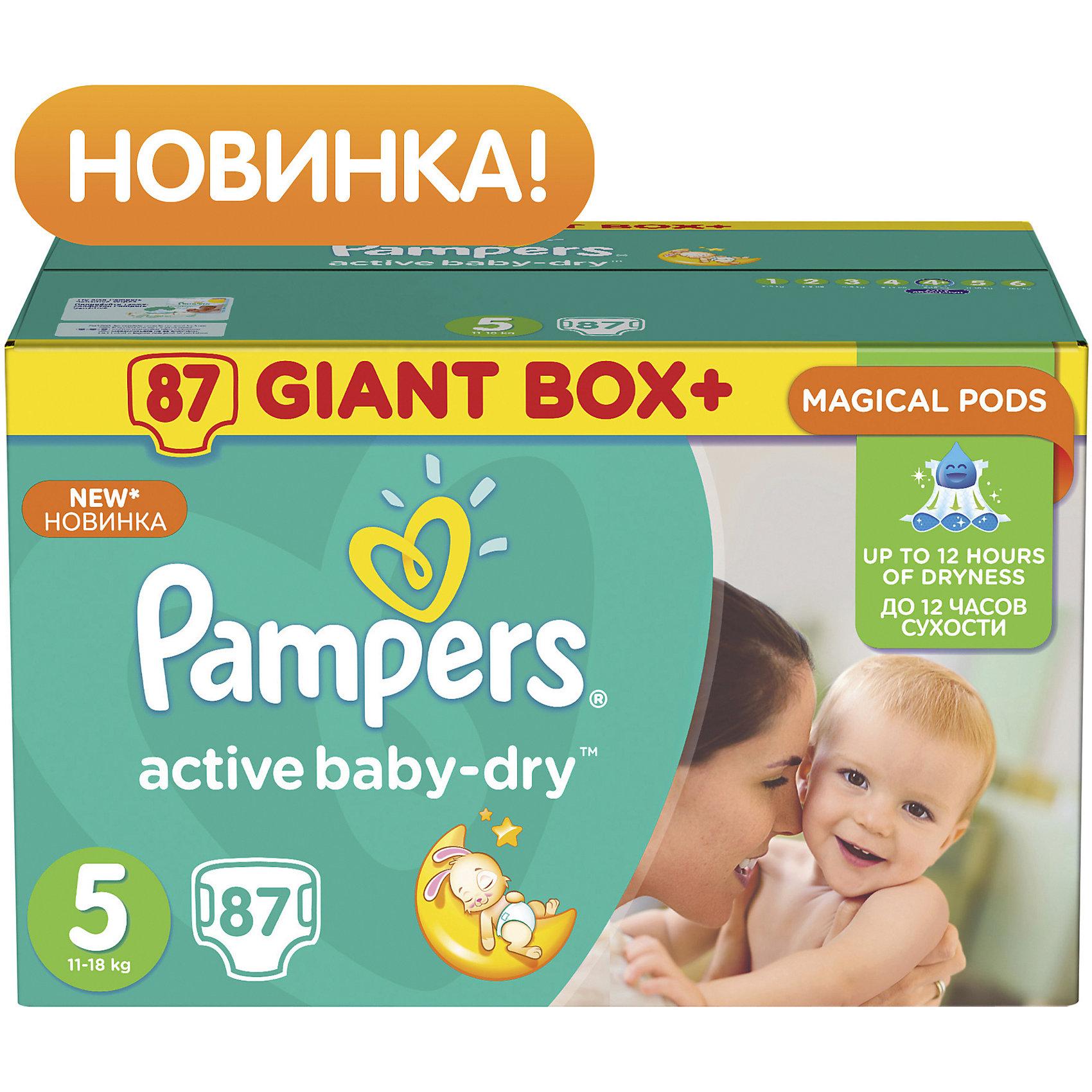 Подгузники Pampers Active Baby-Dry, 11-18 кг, 5 размер, 87 шт., PampersПодгузники классические<br>Характеристики:<br><br>• Пол: универсальный<br>• Тип подгузника: одноразовый<br>• Коллекция: Active Baby-Dry<br>• Предназначение: для использования в любое время суток <br>• Размер: 5<br>• Вес ребенка: от 11 до 18 кг<br>• Количество в упаковке: 87 шт.<br>• Упаковка: картонная коробка<br>• Размер упаковки: 36,9*24,7*26,6 см<br>• Вес в упаковке: 3 кг 543 г<br>• Эластичные застежки-липучки<br>• Быстро впитывающий слой<br>• Мягкий верхний слой<br>• Сохранение сухости в течение 12-ти часов<br><br>Подгузники Pampers Active Baby-Dry, 11-18 кг, 5 размер, 87 шт., Pampers – это линейка классических детских подгузников от Pampers, которая сочетает в себе качество и безопасность материалов, удобство использования и комфорт для нежной кожи малыша. Подгузники предназначены для детей весом до 18 кг. Инновационные технологии и современные материалы обеспечивают этим подгузникам Дышащие свойства, что особенно важно для кожи малыша. <br><br>Впитывающие свойства изделию обеспечивает уникальный слой, состоящий из жемчужных микрогранул. У подгузников предусмотрена эластичная мягкая резиночка на спинке. Широкие липучки с двух сторон обеспечивают надежную фиксацию. Подгузник имеет мягкий верхний слой, который обеспечивает не только комфорт, но и защищает кожу ребенка от раздражений. Подгузник подходит как для мальчиков, так и для девочек. <br><br>Подгузники Pampers Active Baby-Dry, 11-18 кг, 5 размер, 87 шт., Pampers можно купить в нашем интернет-магазине.<br><br>Ширина мм: 369<br>Глубина мм: 247<br>Высота мм: 266<br>Вес г: 3543<br>Возраст от месяцев: 12<br>Возраст до месяцев: 36<br>Пол: Унисекс<br>Возраст: Детский<br>SKU: 5419086