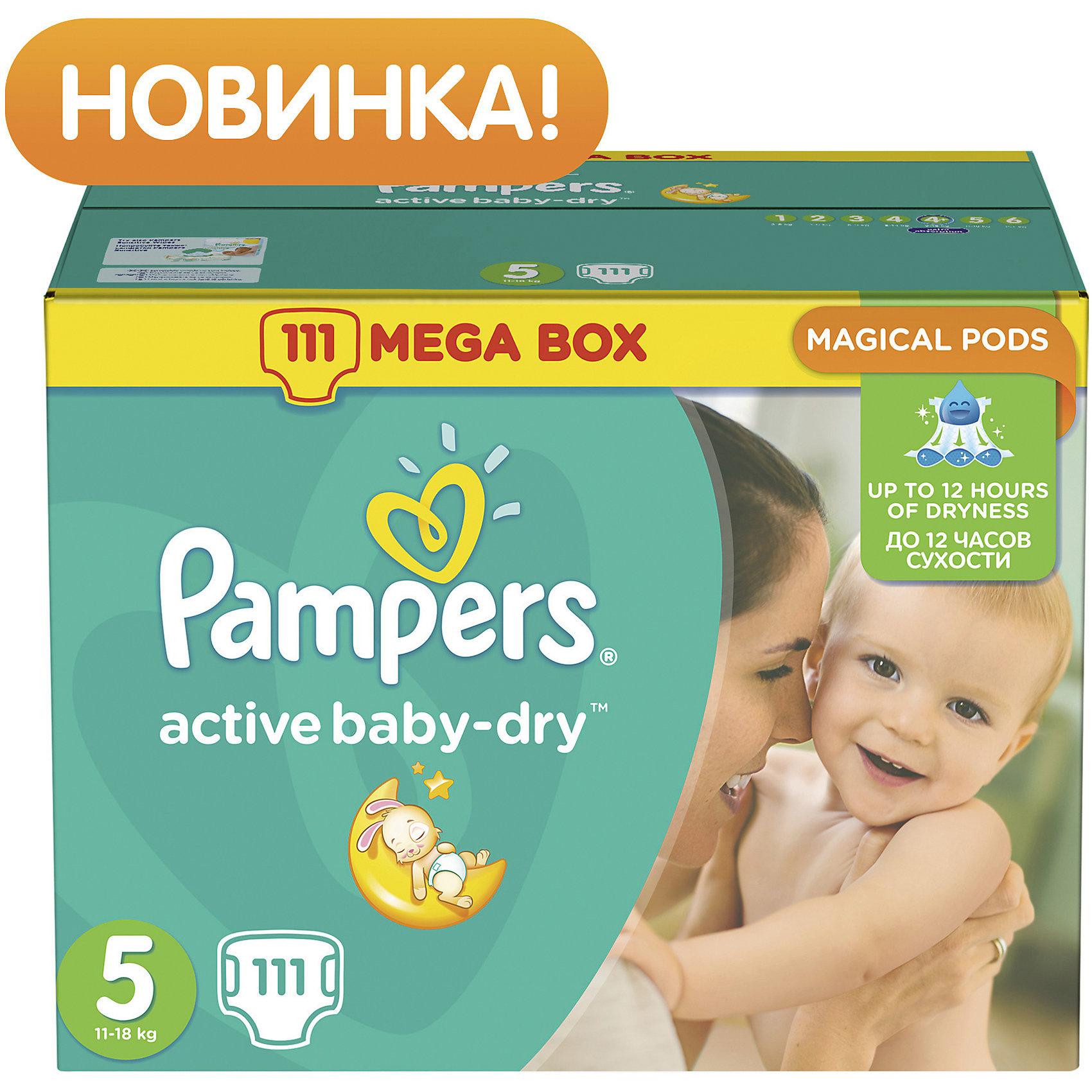 Подгузники Pampers Active Baby-Dry, 11-18 кг, 5 размер, 111 шт., PampersПодгузники классические<br>Характеристики:<br><br>• Пол: универсальный<br>• Тип подгузника: одноразовый<br>• Коллекция: Active Baby-Dry<br>• Предназначение: для использования в любое время суток <br>• Размер: 5<br>• Вес ребенка: от 11 до 18 кг<br>• Количество в упаковке: 111 шт.<br>• Упаковка: картонная коробка<br>• Размер упаковки: 33,7*24,9*38 см<br>• Вес в упаковке: 4 кг 476 г<br>• Эластичные застежки-липучки<br>• Быстро впитывающий слой<br>• Мягкий верхний слой<br>• Сохранение сухости в течение 12-ти часов<br><br>Подгузники Pampers Active Baby-Dry, 11-18 кг, 5 размер, 111 шт., Pampers – это линейка классических детских подгузников от Pampers, которая сочетает в себе качество и безопасность материалов, удобство использования и комфорт для нежной кожи малыша. Подгузники предназначены для детей весом до 18 кг. Инновационные технологии и современные материалы обеспечивают этим подгузникам Дышащие свойства, что особенно важно для кожи малыша. <br><br>Впитывающие свойства изделию обеспечивает уникальный слой, состоящий из жемчужных микрогранул. У подгузников предусмотрена эластичная мягкая резиночка на спинке. Широкие липучки с двух сторон обеспечивают надежную фиксацию. Подгузник имеет мягкий верхний слой, который обеспечивает не только комфорт, но и защищает кожу ребенка от раздражений. Подгузник подходит как для мальчиков, так и для девочек. <br><br>Подгузники Pampers Active Baby-Dry, 11-18 кг, 5 размер, 111 шт., Pampers можно купить в нашем интернет-магазине.<br><br>Ширина мм: 337<br>Глубина мм: 249<br>Высота мм: 380<br>Вес г: 4476<br>Возраст от месяцев: 12<br>Возраст до месяцев: 36<br>Пол: Унисекс<br>Возраст: Детский<br>SKU: 5419090