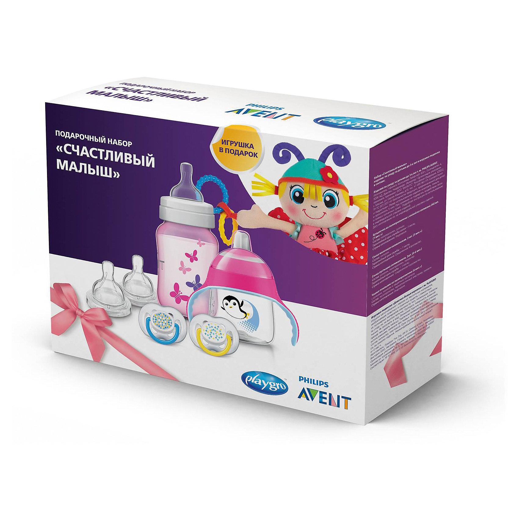 Набор «Счастливый малыш» для девочек,  Philips Avent, розовыйПоильники<br>Набор «Счастливый малыш» для девочек, Philips Avent (Филипс Авент), розовый<br><br>Характеристики:<br><br>• в комплекте: бутылочка Classic+ (от 1 месяца), 2 силиконовые соски Classic+ (от 3х месяцев), 2 силиконовые пустышки (от 0 до 6 месяцев), поильник Пингвин (от 6 месяцев), подвесная игрушка Божья коровка<br>• объем бутылочки: 260 мл<br>• объем поильника: 200 мл<br>• антиколиковая соска<br>• специальная форма пустышки удобна в любом положении<br>• вентиляционные отверстия по краям соски<br>• поильник оснащен клапаном, предотвращающим проливание жидкости<br>• нескользящие ручки<br>• размер упаковки: 24х9,2х30 см<br>• вес: 610 грамм<br><br>Набор Счастливый малыш позаботится о комфорте ребенка, действительно делая кроху счастливым. В набор входят 2 силиконовые соски, 2 силиконовые пустышки, бутылочка, поильник и игрушка. Бутылочка из серии Classic+ подходит для детей от одного месяца. Она имеет антиколиковую соску, которая предотвращает заглатывание лишнего воздуха и беспокойство из-за коликов. <br><br>Силиконовые соски из серии Classic+ предназначены для детей от 3-х месяцев. Соски помогут малышу самостоятельно контролировать поток молока. Специальный клапан предотвращает заглатывание воздуха, срыгивание и колики.<br><br>Соски-пустышки подойдут для детей с 0 до 6 месяцев. Специальное строение пустышки поможет ребенку чувствовать себя комфортно даже при перевороте соски во рту. Боковые вентиляционные отверстия снижают риск возникновения раздражения на чувствительной коже.<br><br>С помощью поильника вы сможете с легкостью приучить ребенка к использованию чашки. Клапан поильника предотвращает протекание жидкости. А нескользящие ручки помогут малышу быстро приспособиться к новой посуде.<br><br>Забавная Божья Коровка станет лучшим другом малыша в первые месяцы жизни. Она издает очень приятные звуки, а также способствует развитию мелкой моторики, зрительных и тактильных ощущений.<br><br>Набор «Счас