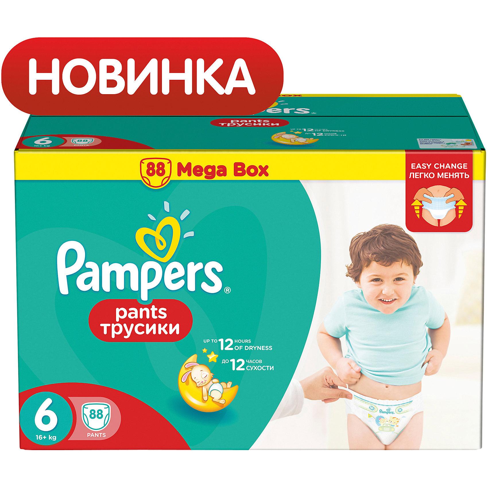 Трусики-подгузники Pampers Pants Extra Large, 16+ кг., 88 шт.Трусики-подгузники<br>Трусики-подгузники Pampers Pants Extra Large (Памперс пантс), 16+ кг., 88 шт.<br><br>Характеристики:<br><br>• впитывают и удерживают влагу до 12 часов<br>• дополнительный впитывающий слой<br>• эластичный поясок и манжеты не стесняют движений крохи<br>• дышащие материалы обеспечивают правильную микроциркуляцию кожи<br>• легко снимать и надевать<br>• состав бальзама: вазелин, стеариловый спирт, медицинский жидкий парафин, экстракт листа алоэ<br>• размер: от 16 кг<br>• количество: 88 шт.<br>• размер упаковки: 31,8х27,3х49,5 см<br>• вес: 3732 грамма<br><br>Ваш кроха очень быстро растет и активно познает мир. Чтобы у малыша была энергия для игры, ему необходим крепкий здоровый сон. Трусики-подгузники Pampers Pants Extra Large обеспечат вашей крохе сухую ночь и комфортный сон. Они быстро впитывают влагу и удерживают ее внутри до 12 часов. Дышащие материалы трусиков пропускают воздух, позволяя коже дышать. Эластичность манжетов и поясков позволяет малышу активно двигаться, не стесняя его движений. Трусики-подгузники легко надеть даже на активного непоседу. Снять их можно просто разорвав сбоку. С этими подгузниками ваш ребенок с радостью будет познавать окружающий мир!<br><br>Трусики-подгузники Pampers Pants Extra Large (Памперс пантс), 16+ кг., 88 шт. вы можете купить в нашем интернет-магазине.<br><br>Ширина мм: 495<br>Глубина мм: 273<br>Высота мм: 318<br>Вес г: 3732<br>Возраст от месяцев: 12<br>Возраст до месяцев: 36<br>Пол: Унисекс<br>Возраст: Детский<br>SKU: 5422923