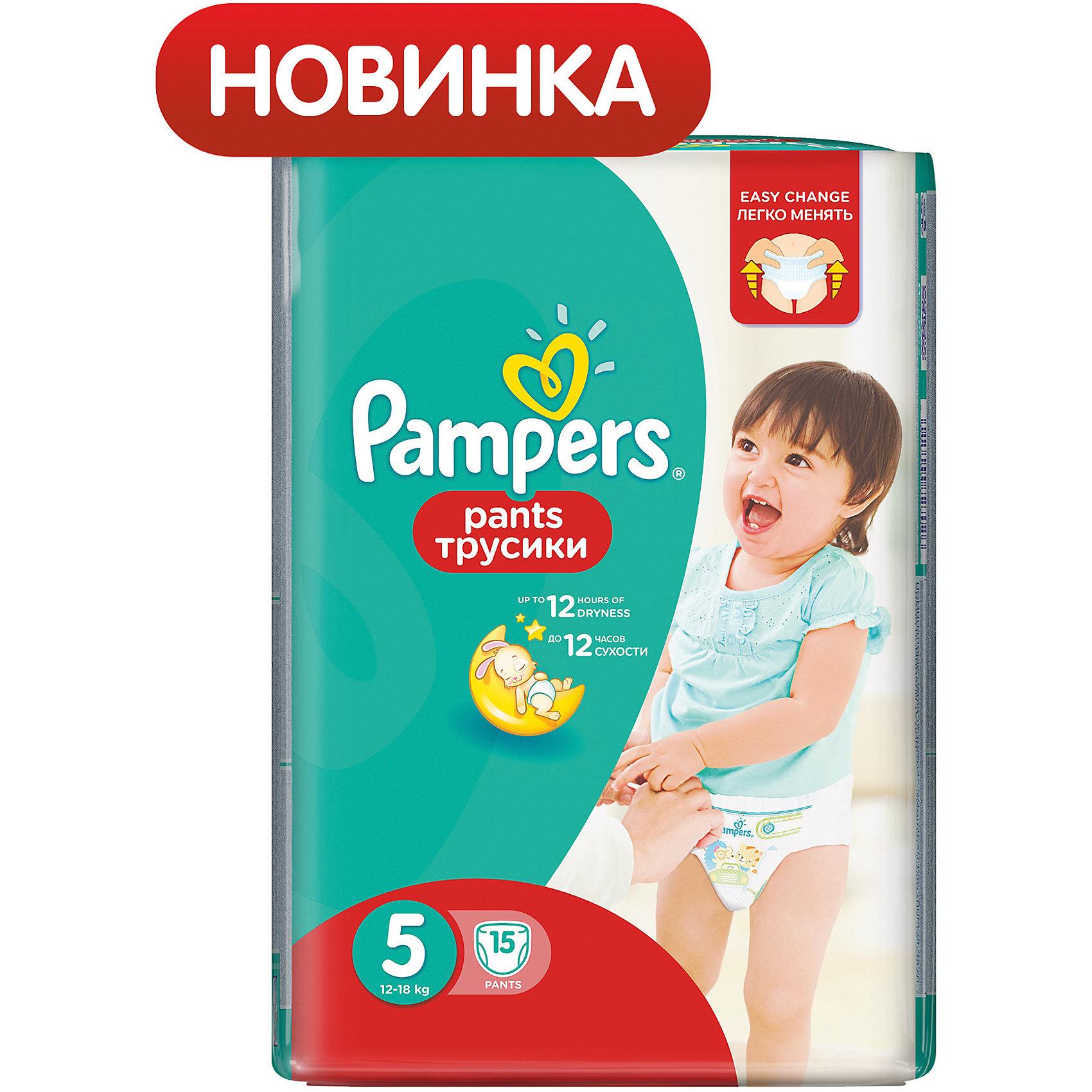Трусики-подгузники Pampers Pants Junior, 12-18 кг., 15 шт.Трусики-подгузники Pampers Pants Junior (Памперс пантс), 12-18 кг., 15 шт.<br><br>Характеристики:<br><br>• впитывают и удерживают влагу до 12 часов<br>• дополнительный впитывающий слой<br>• эластичный поясок и манжеты не стесняют движений крохи<br>• дышащие материалы обеспечивают правильную микроциркуляцию кожи<br>• легко снимать и надевать<br>• состав бальзама: вазелин, стеариловый спирт, медицинский жидкий парафин, экстракт листа алоэ<br>• размер: 12-18 кг<br>• количество: 15 шт.<br>• размер упаковки: 23х14х16,3 см<br>• вес: 497 грамм<br><br>Ваш кроха очень быстро растет и активно познает мир. Чтобы у малыша была энергия для игры, ему необходим крепкий здоровый сон. Трусики-подгузники Pampers Pants Junior обеспечат вашей крохе сухую ночь и комфортный сон. Они быстро впитывают влагу и удерживают ее внутри до 12 часов. Дышащие материалы трусиков пропускают воздух, позволяя коже дышать. Эластичность манжетов и поясков позволяет малышу активно двигаться, не стесняя его движений. Трусики-подгузники легко надеть даже на активного непоседу. Снять их можно просто разорвав сбоку. С этими подгузниками ваш ребенок с радостью будет познавать окружающий мир!<br><br>Трусики-подгузники Pampers Pants Junior (Памперс пантс), 12-18 кг., 15 шт. вы можете купить в нашем интернет-магазине.<br><br>Ширина мм: 163<br>Глубина мм: 140<br>Высота мм: 230<br>Вес г: 497<br>Возраст от месяцев: 12<br>Возраст до месяцев: 36<br>Пол: Унисекс<br>Возраст: Детский<br>SKU: 5422924