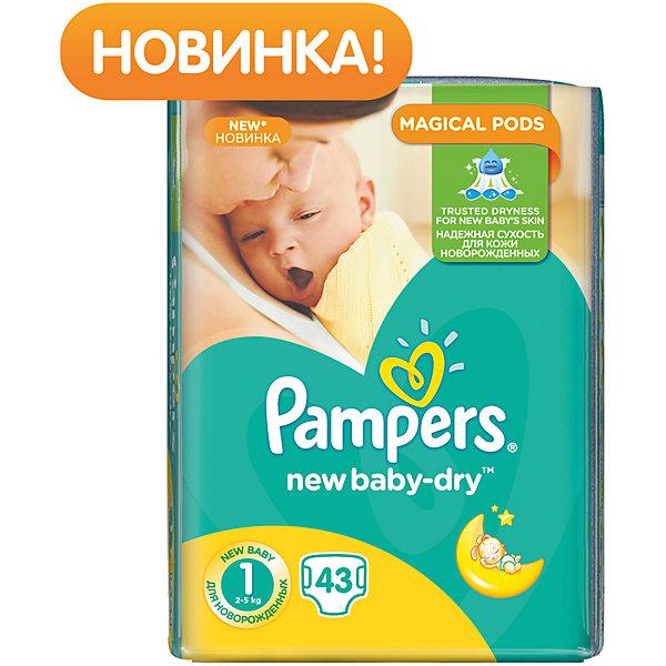 Подгузники Pampers New Baby-Dry Newborn, 2-5 кг., 43 шт.Подгузники классические<br>Подгузники Pampers New Baby-Dry Newborn (Памперс нью беби драй), 2-5 кг., 43 шт.    <br><br>Характеристики:<br><br>• жемчужные микрогранулы впитывают влагу, превышающую свой вес в 30 раз<br>• поглощают и удерживают влагу до 12 часов<br>• 3 впитывающих канала равномерно распределяют влагу по подгузнику<br>• слой DRY быстро впитывает влагу, не позволяя ее соприкасаться с кожей малыша<br>• дышащие материалы позволяют коже дышать в течение всей ночи<br>• тянущиеся боковинки защищают от протеканий<br>• размер: 2-5 кг<br>• количество: 43 шт.<br>• размер упаковки: 17,3х11х26,7 см<br>• вес: 701 грамм<br><br>Новорожденный малыш только начинает знакомиться с окружающим миром, но уже нуждается в комфортном сне. Подгузники Pampers New Baby-Dry Newborn подарят крохе сухость и комфортный сон. Жемчужные микрогранулы быстро впитывают большое количество влаги, а 3 впитывающих канала равномерно распределяют влагу по подгузнику и не образуют комков. Специальный слой DRY не позволяет коже крохи соприкасаться с влагой во избежание возникновения раздражения. Тянущиеся боковинки защищают от протеканий и обеспечивают комфортное использование для мамы и малыша. Благодаря дышащим материалам, кожа крохи дышит в течение всей ночи.<br><br>Подгузники Pampers New Baby-Dry Newborn (Памперс нью беби драй), 2-5 кг., 43 шт. можно купить в нашем интернет-магазине.<br><br>Ширина мм: 267<br>Глубина мм: 110<br>Высота мм: 173<br>Вес г: 701<br>Возраст от месяцев: 0<br>Возраст до месяцев: 6<br>Пол: Унисекс<br>Возраст: Детский<br>SKU: 5422928