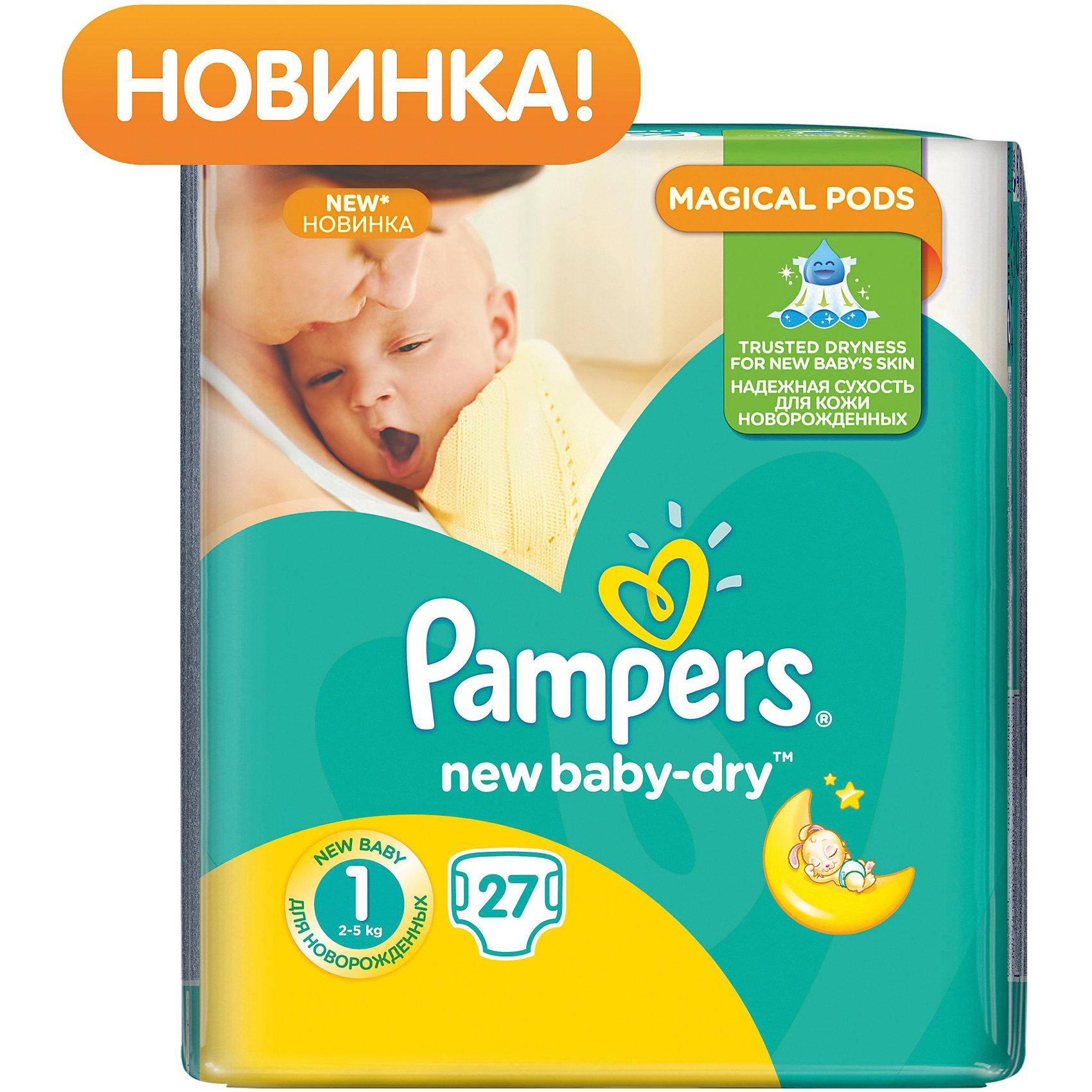 Подгузники Pampers New Baby-Dry Newborn, 2-5 кг., 27 шт.Подгузники Pampers New Baby-Dry Newborn (Памперс нью беби драй), 2-5 кг., 27 шт.         <br><br>Характеристики:<br><br>• жемчужные микрогранулы впитывают влагу, превышающую свой вес в 30 раз<br>• поглощают и удерживают влагу до 12 часов<br>• 3 впитывающих канала равномерно распределяют влагу по подгузнику<br>• слой DRY быстро впитывает влагу, не позволяя ее соприкасаться с кожей малыша<br>• дышащие материалы позволяют коже дышать в течение всей ночи<br>• тянущиеся боковинки защищают от протеканий<br>• размер: 2-5 кг<br>• количество: 27 шт.<br>• размер упаковки: 18,5х11,4х20,5 см<br>• вес: 516 грамм<br><br>Новорожденный малыш только начинает знакомиться с окружающим миром, но уже нуждается в комфортном сне. Подгузники Pampers New Baby-Dry Newborn подарят крохе сухость и комфортный сон. Жемчужные микрогранулы быстро впитывают большое количество влаги, а 3 впитывающих канала равномерно распределяют влагу по подгузнику и не образуют комков. Специальный слой DRY не позволяет коже крохи соприкасаться с влагой во избежание возникновения раздражения. Тянущиеся боковинки защищают от протеканий и обеспечивают комфортное использование для мамы и малыша. Благодаря дышащим материалам, кожа крохи дышит в течение всей ночи.<br><br>Подгузники Pampers New Baby-Dry Newborn (Памперс нью беби драй), 2-5 кг., 27 шт. можно купить в нашем интернет-магазине.<br><br>Ширина мм: 206<br>Глубина мм: 114<br>Высота мм: 185<br>Вес г: 516<br>Возраст от месяцев: 0<br>Возраст до месяцев: 6<br>Пол: Унисекс<br>Возраст: Детский<br>SKU: 5422929