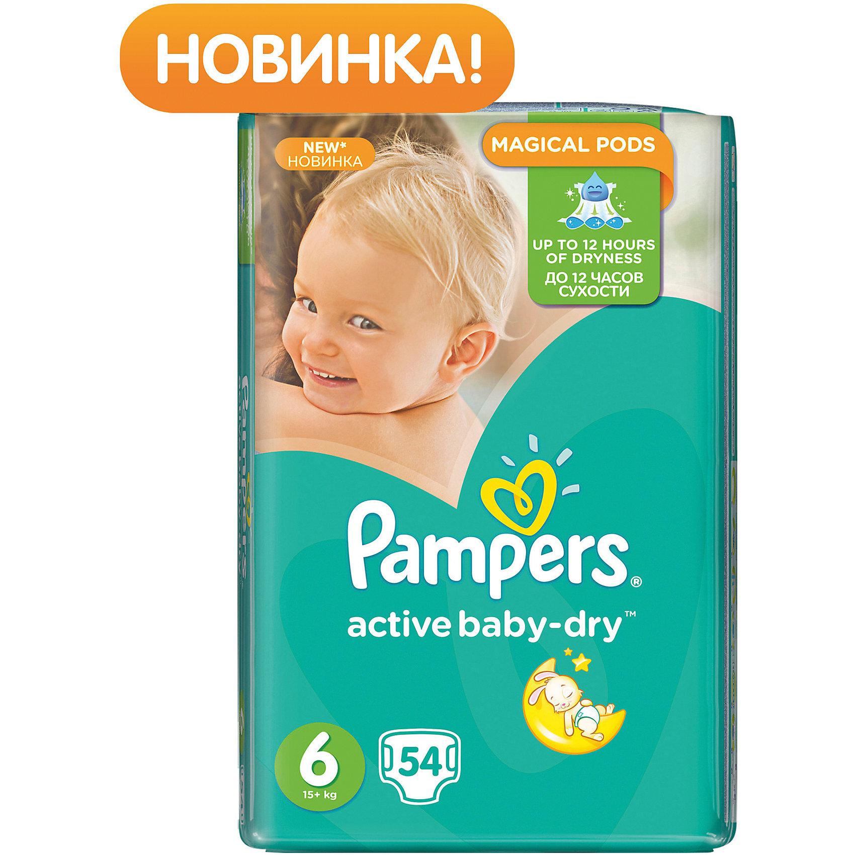 Подгузники Pampers  Active Baby-Dry Extra Large, 15+ кг., 54 шт.Ух ты, как сухо! А куда исчезли все пи-пи? Вы готовы к революции в мире подгузников? Как только вы начнете использовать Pampers active baby-dry, вы убедитесь, что они отличаются от наших предыдущих подгузников. Революционная технология помогает распределять влагу равномерно по 3 впитывающим каналам и запирать ее на замок, не допуская образование мокрого комка между ножек по утрам. Эти подгузники настолько удобные и сухие, что вы удивитесь, куда делись все пи-пи!<br> -  3 впитывающих канала: помогают равномерно распределить влагу по подгузнику, не допуская образование мокрого комка между ножек.<br> -  Впитывающие жемчужные микрогранулы: внутренний слой с жемчужными микрогранулами, который впитывает и запирает влагу до 12 часов.<br> - Слой DRY: впитывает влагу и не дает ей соприкасаться с нежной кожей малыша.<br> - Мягкий, как хлопок, верхний слой: предотвращает контакт влаги с кожей малыша, для спокойного сна на всю ночь.<br> -  Дышащие материалы: обеспечивают циркуляцию воздуха внутри подгузника.<br> - Тянущиеся боковинки: для комфортного использования и защиты от протеканий.<br><br>Ширина мм: 414<br>Глубина мм: 120<br>Высота мм: 251<br>Вес г: 1861<br>Возраст от месяцев: 12<br>Возраст до месяцев: 36<br>Пол: Унисекс<br>Возраст: Детский<br>SKU: 5422932