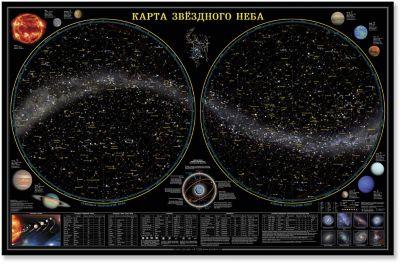 Издательство ГеоДом Настенная карта Звездное небо, планеты 124*80 см, ламинированная