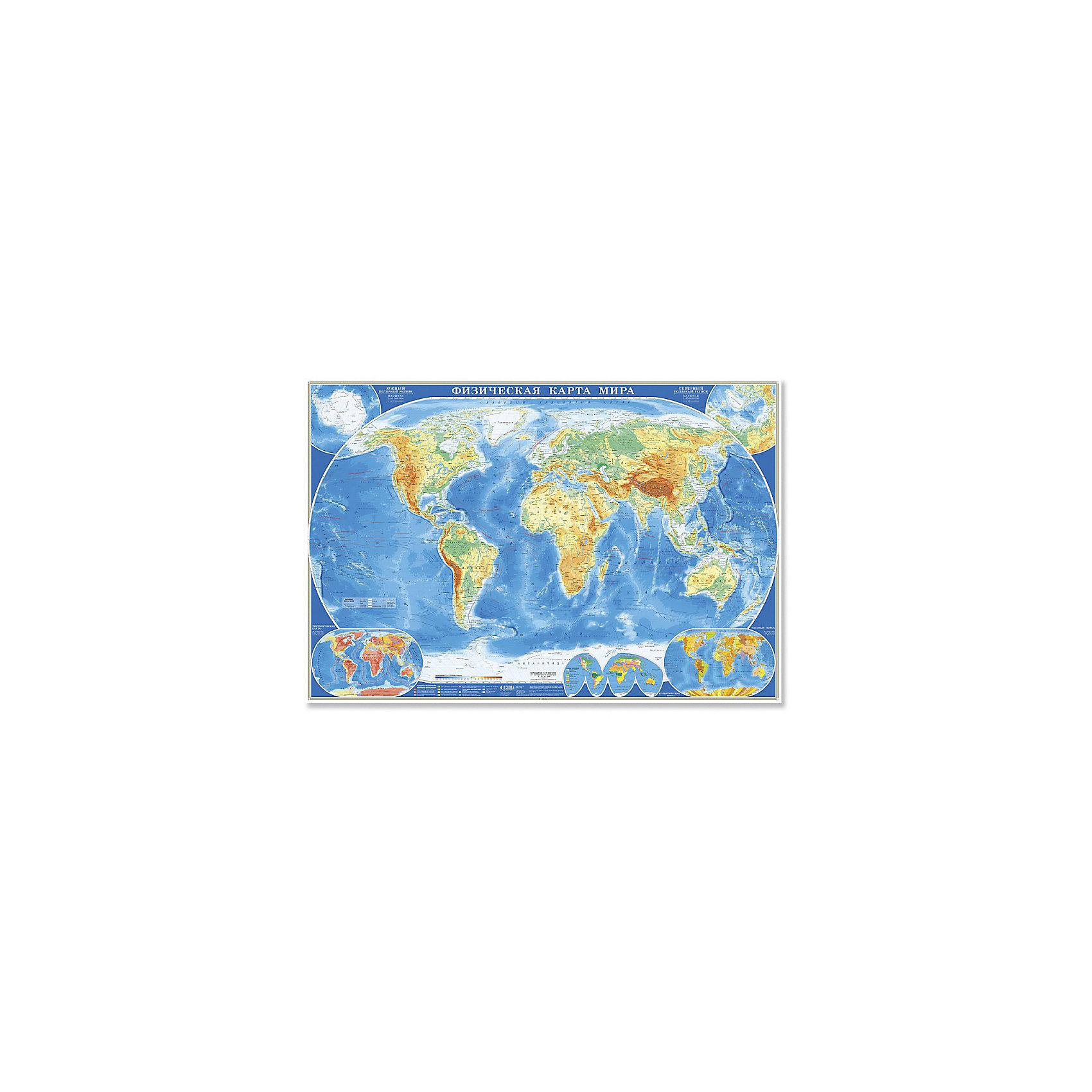 Настенная карта Мир Физический М1:21,5 млн, 107*157 см, ламинированнаяФизическая карта мира передает внешний облик суши и акваторий всей планеты в обзорном масштабе.  На карте подробно отражены рельеф и гидрография, а также пески, солончаки, болота, вулканы, коралловые рифы, материковые льды и вечные снега, шельфовые ледники. Показаны значимые населённые пункты.<br><br>Ширина мм: 1570<br>Глубина мм: 1070<br>Высота мм: 1<br>Вес г: 250<br>Возраст от месяцев: 36<br>Возраст до месяцев: 2147483647<br>Пол: Унисекс<br>Возраст: Детский<br>SKU: 5422946