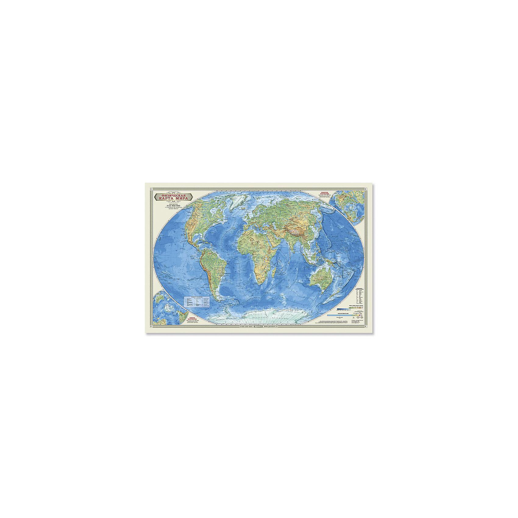 Настольная карта Мир Физический М1:55 млн, 58*38 см, ламинированнаяПлакаты и карты<br>Физическая карта мира передает внешний облик суши и акваторий всей планеты в обзорном масштабе.  На карте подробно отражены рельеф и гидрография, а также пески, солончаки, болота, вулканы, коралловые рифы, материковые льды и вечные снега, шельфовые ледники. Показаны значимые населённые пункты.<br>Даны карты-врезки Северного и Южного полушарий, карта использования земель. Карта выполнена на плотной бумаге с капсульной ламинацией.<br><br>Ширина мм: 580<br>Глубина мм: 380<br>Высота мм: 1<br>Вес г: 100<br>Возраст от месяцев: 36<br>Возраст до месяцев: 2147483647<br>Пол: Унисекс<br>Возраст: Детский<br>SKU: 5422953